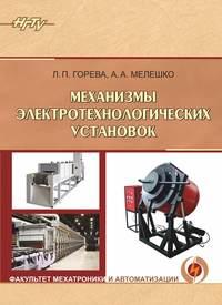 Александр Мелешко - Механизмы электротехнологических установок
