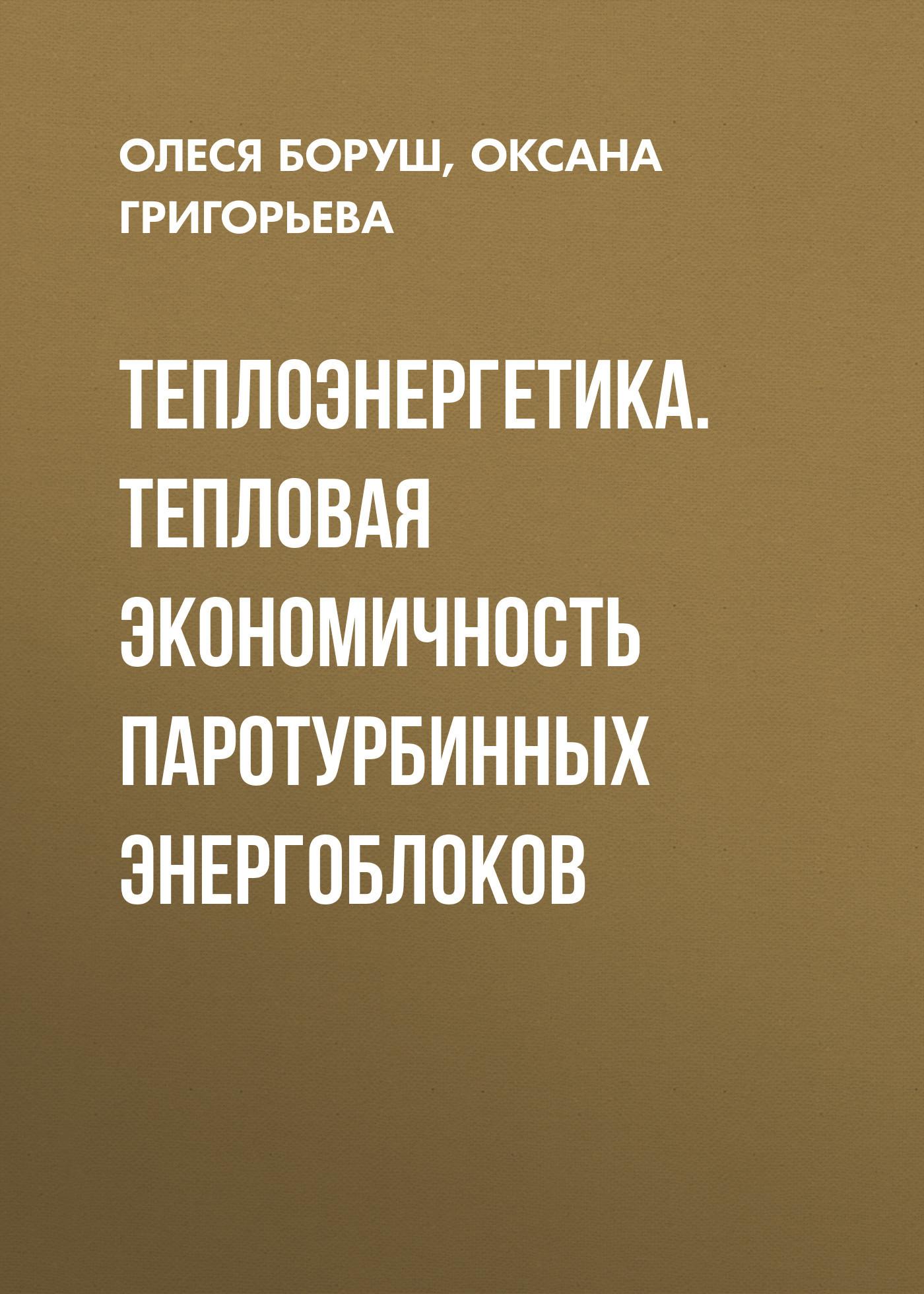 Оксана Григорьева бесплатно