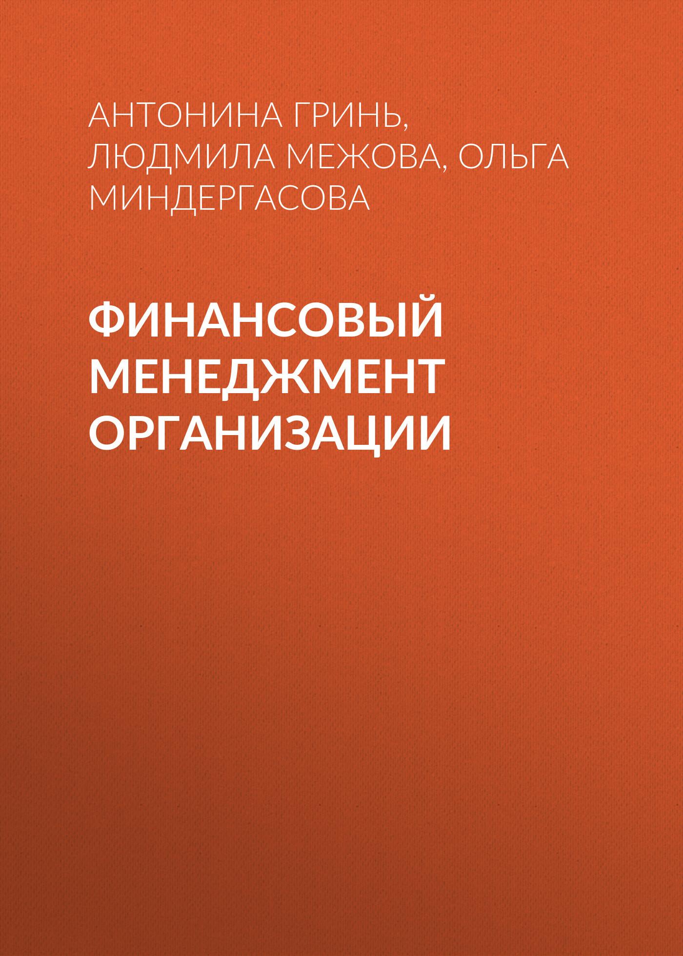 Людмила Межова Финансовый менеджмент организации