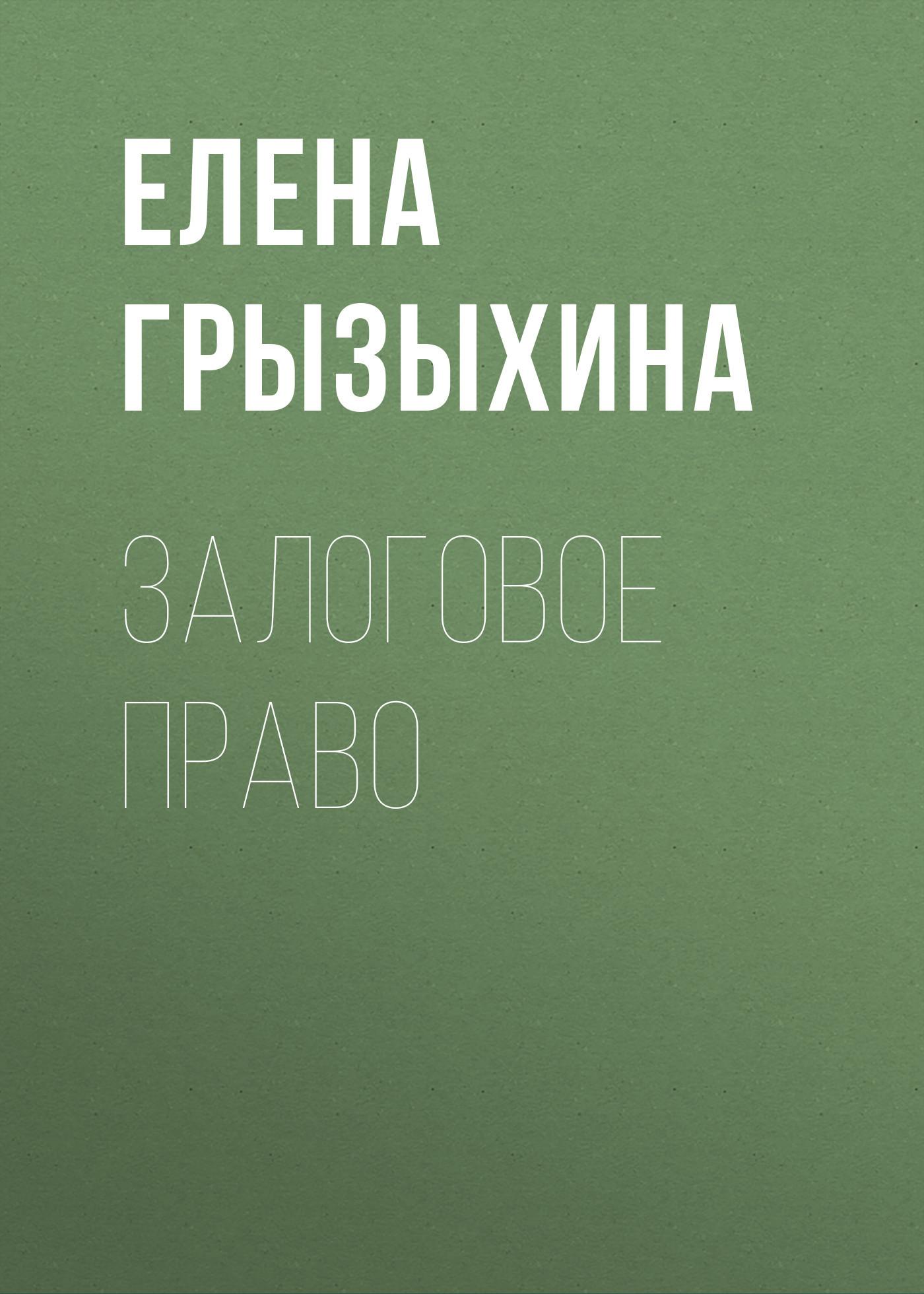 Елена Грызыхина Залоговое право