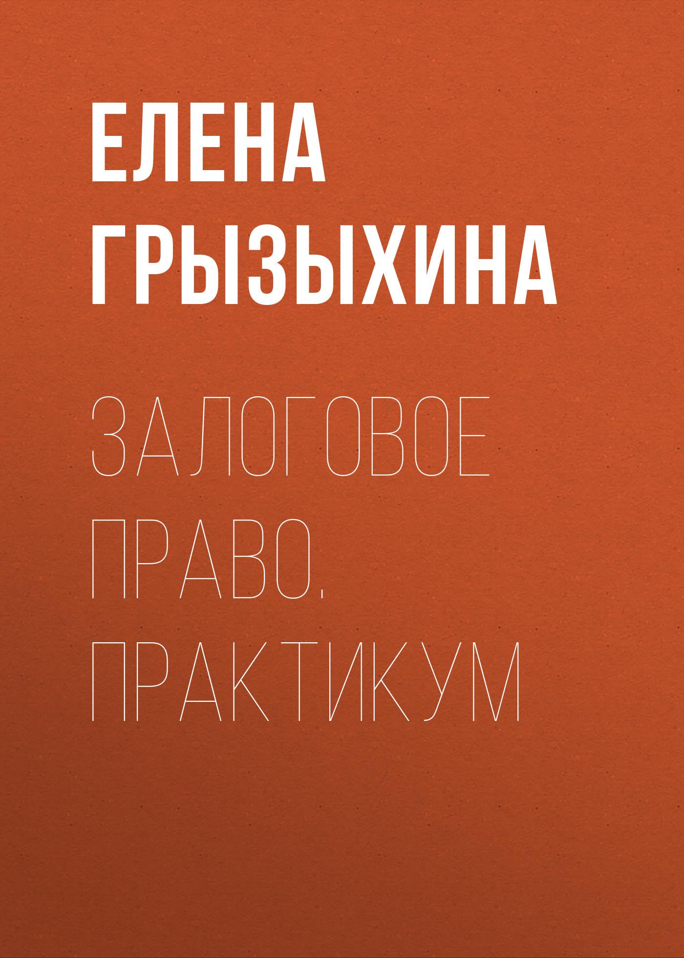 Елена Грызыхина Залоговое право. Практикум