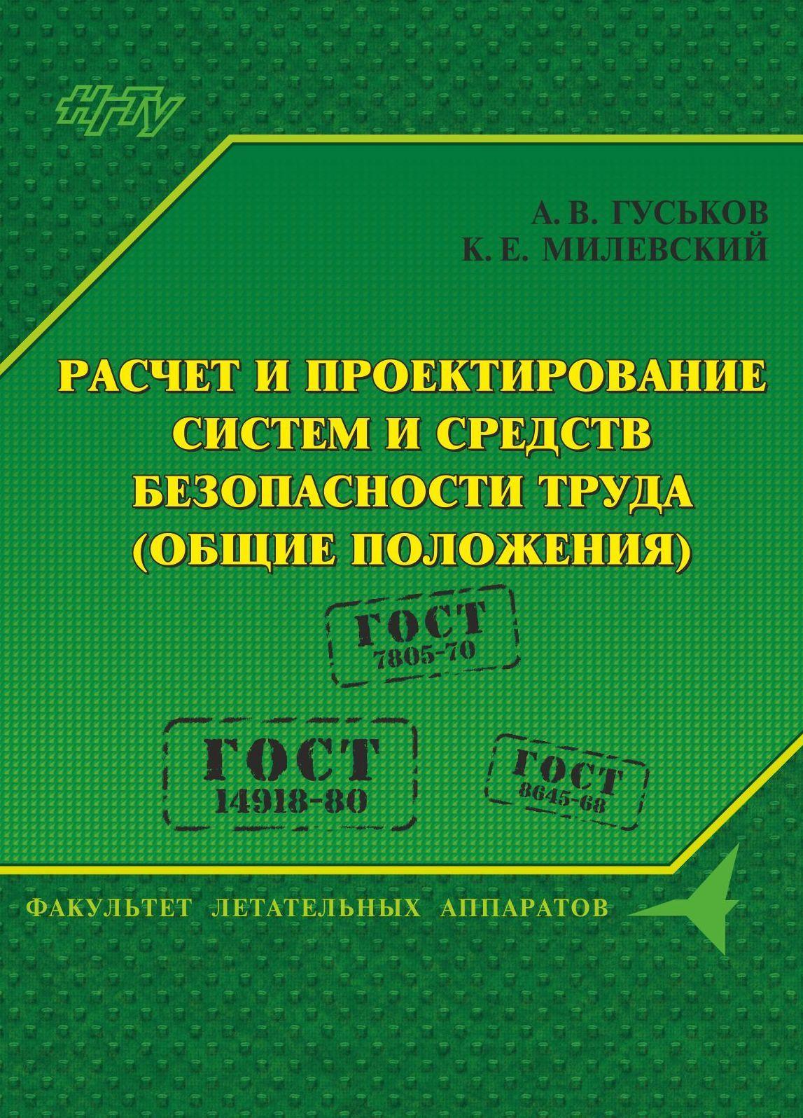 А. В. Гуськов бесплатно