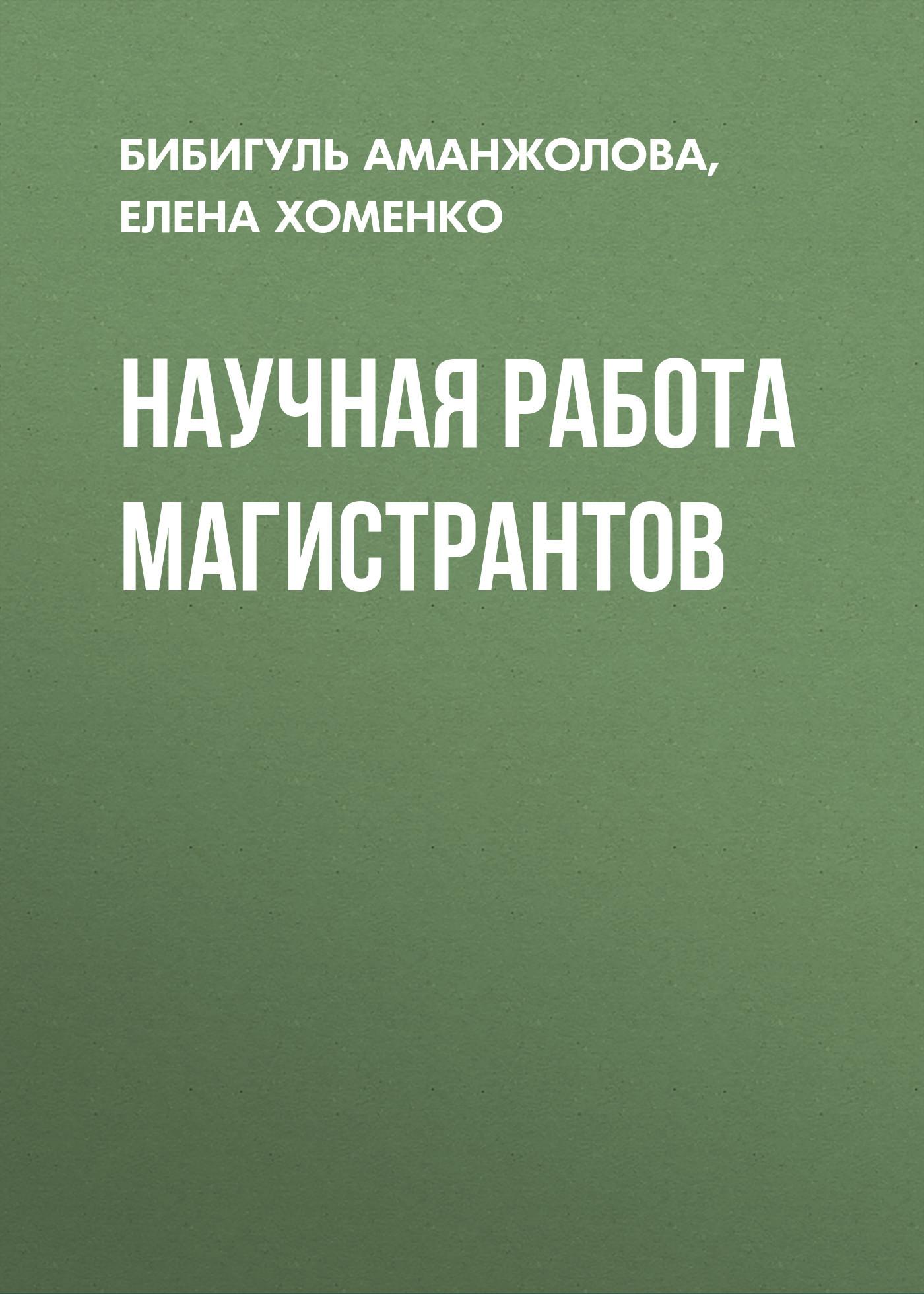 все цены на Елена Хоменко Научная работа магистрантов онлайн