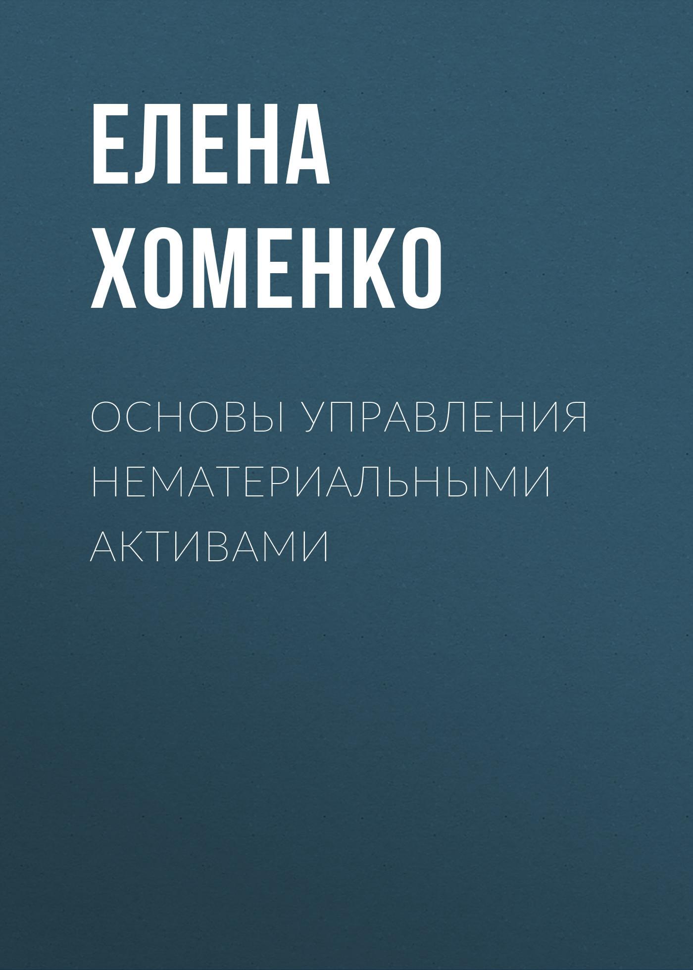 Елена Хоменко Основы управления нематериальными активами елена хоменко научная работа магистрантов