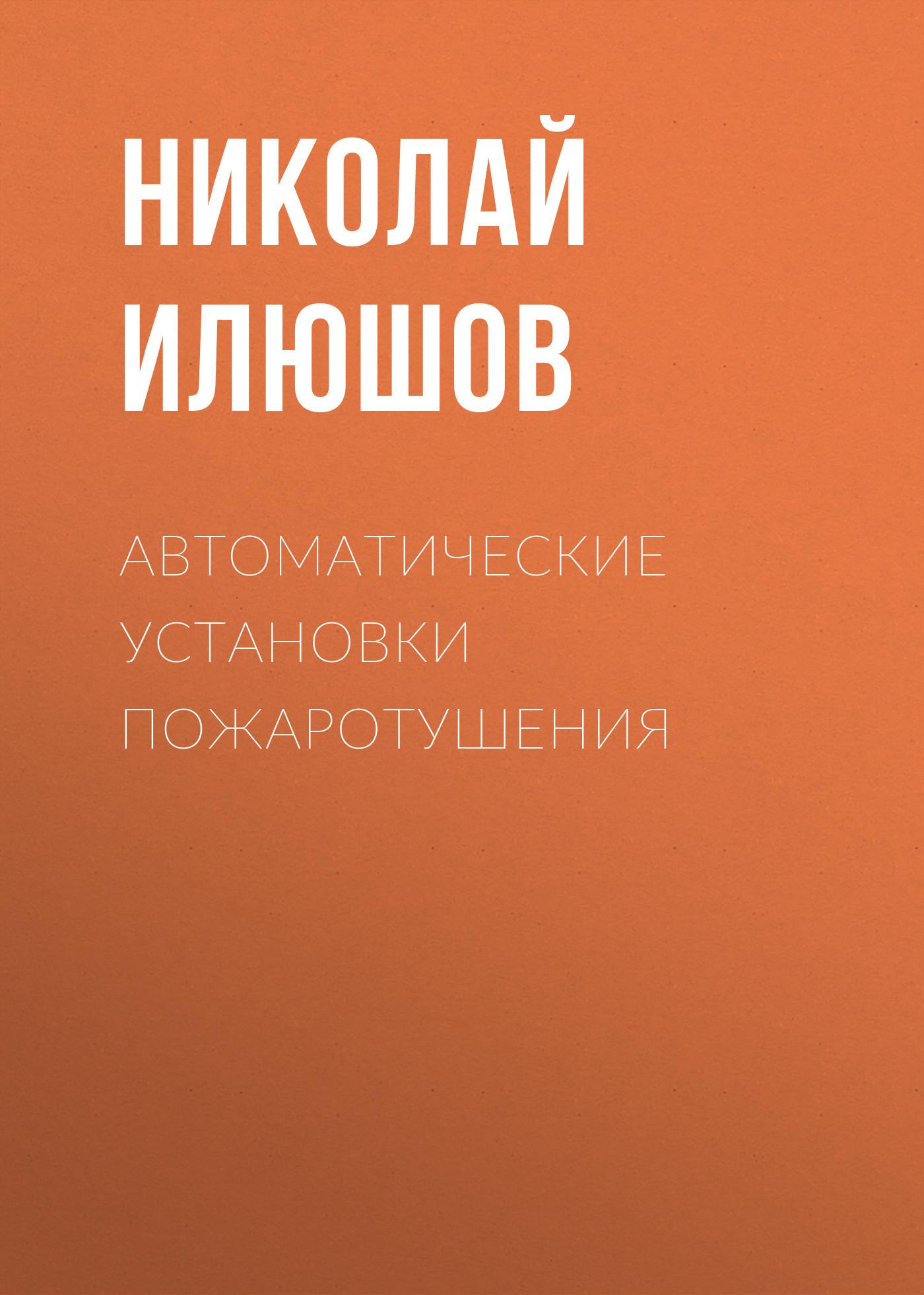 Николай Илюшов Автоматические установки пожаротушения