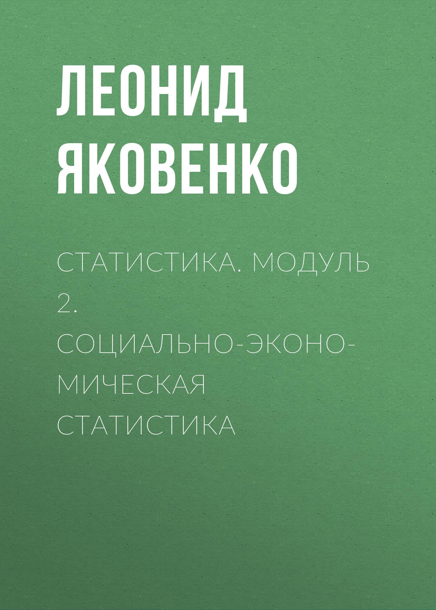 Леонид Яковенко Статистика. Модуль 2. Социально-экономическая статистика хэнд д статистика очень краткое введение