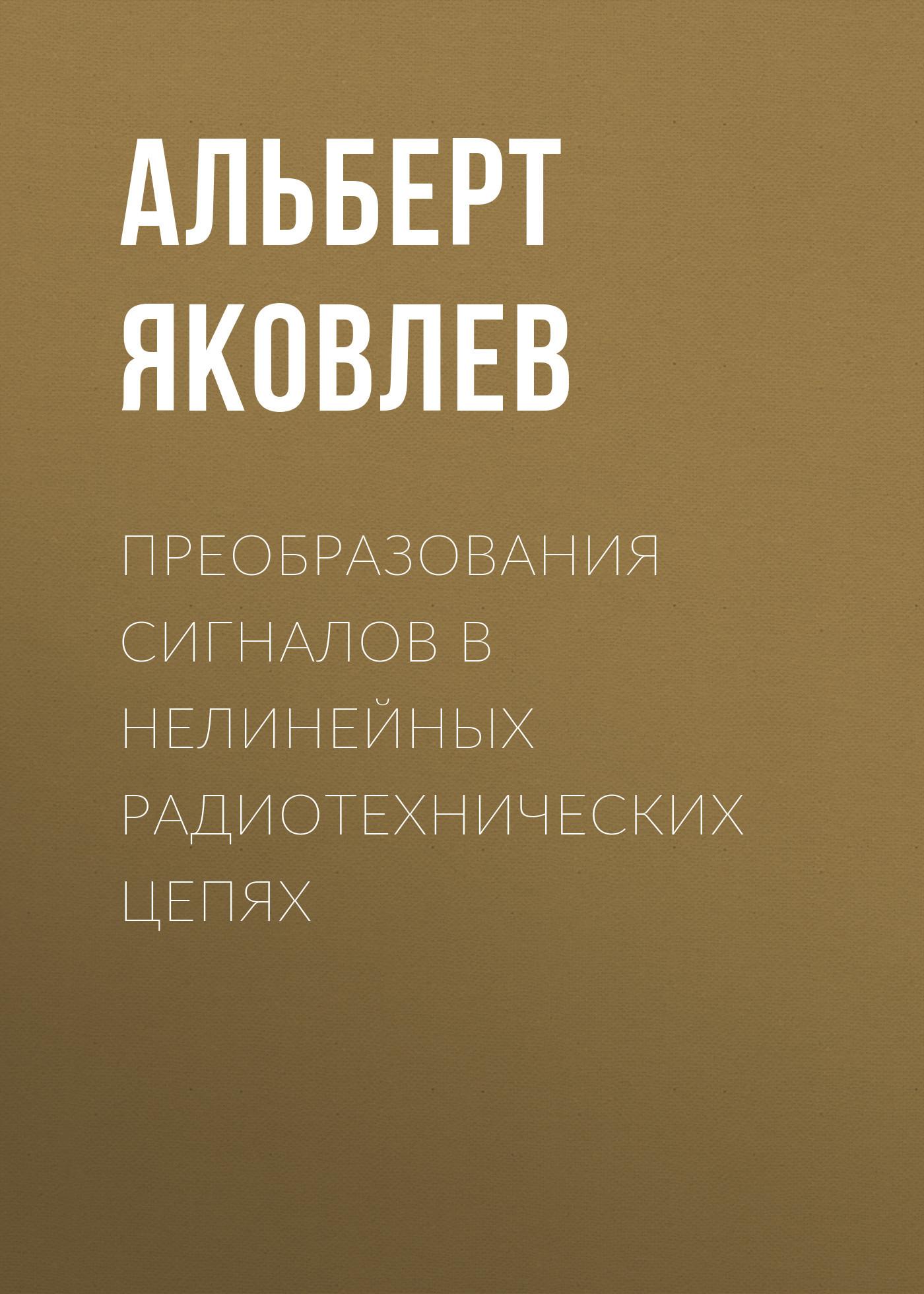 Альберт Яковлев Преобразования сигналов в нелинейных радиотехнических цепях