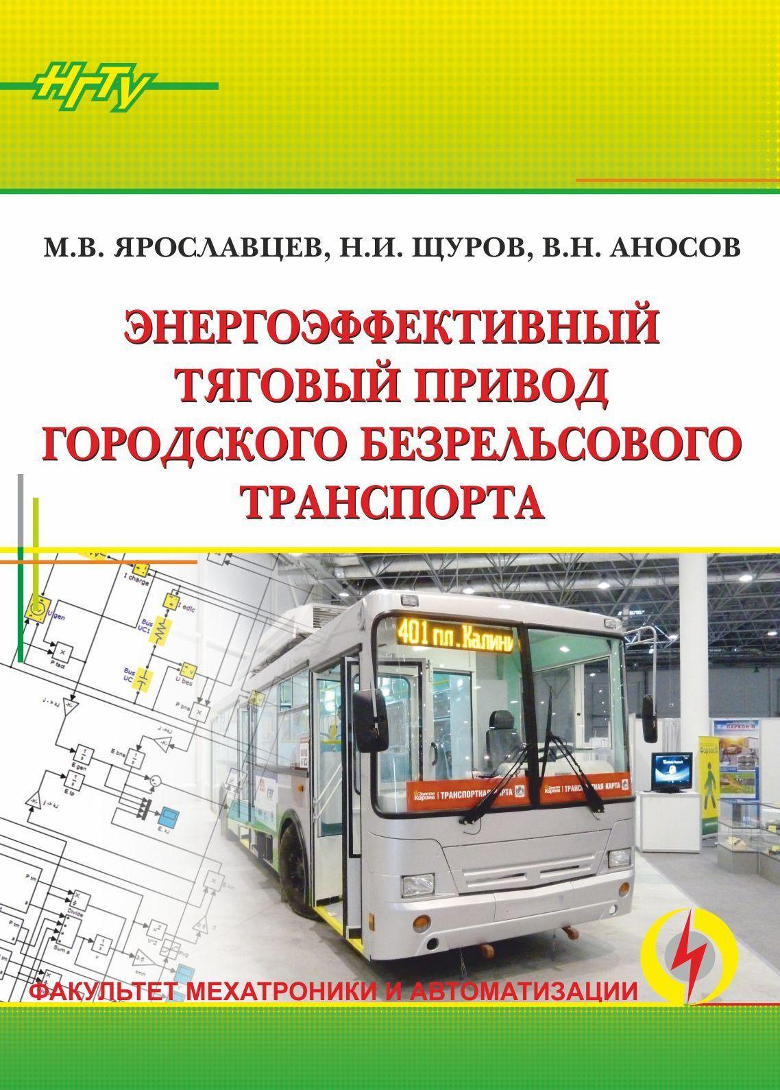 Николай Иванович Щуров Энергоэффективный тяговый привод городского безрельсового транспорта