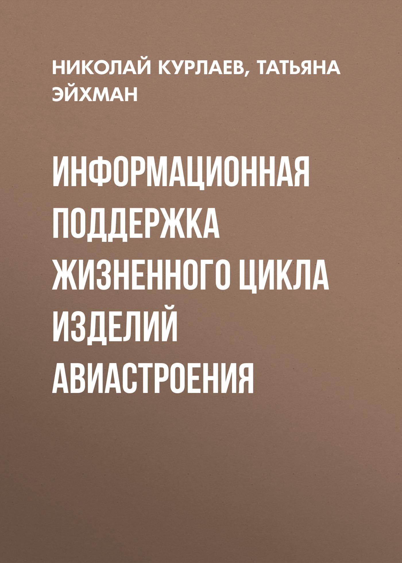 Николай Курлаев бесплатно