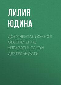 Лилия Юдина - Документационное обеспечение управленческой деятельности