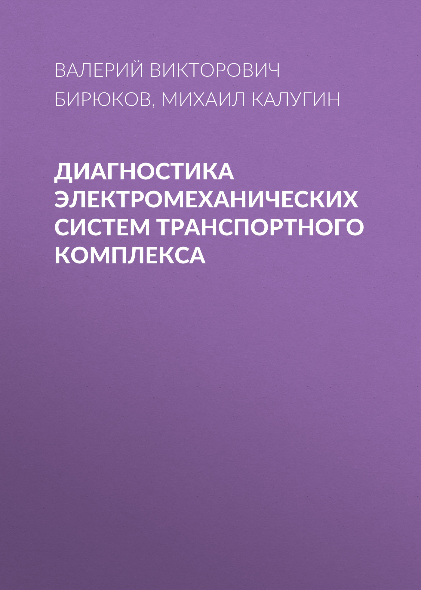 Валерий Викторович Бирюков Диагностика электромеханических систем транспортного комплекса экономичность и энергоемкость городского транспорта