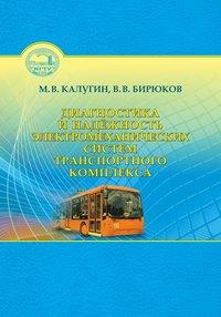 Валерий Викторович Бирюков - Диагностика и надёжность электромеханических систем транспортного комплекса