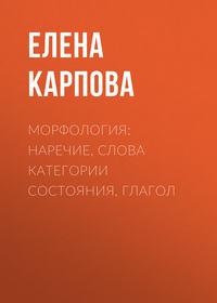 Елена Карпова - Морфология: наречие, слова категории состояния, глагол