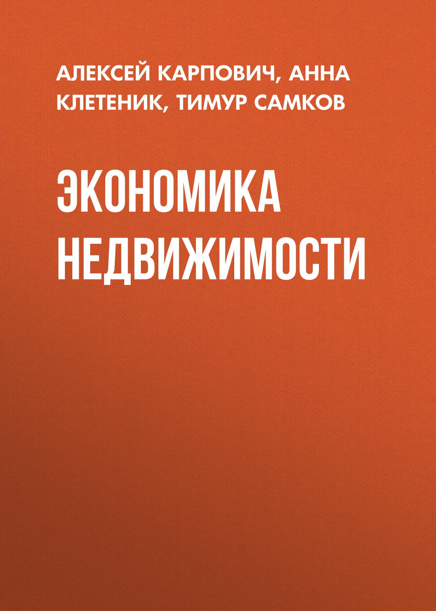 Обложка книги Экономика недвижимости, автор Алексей Карпович