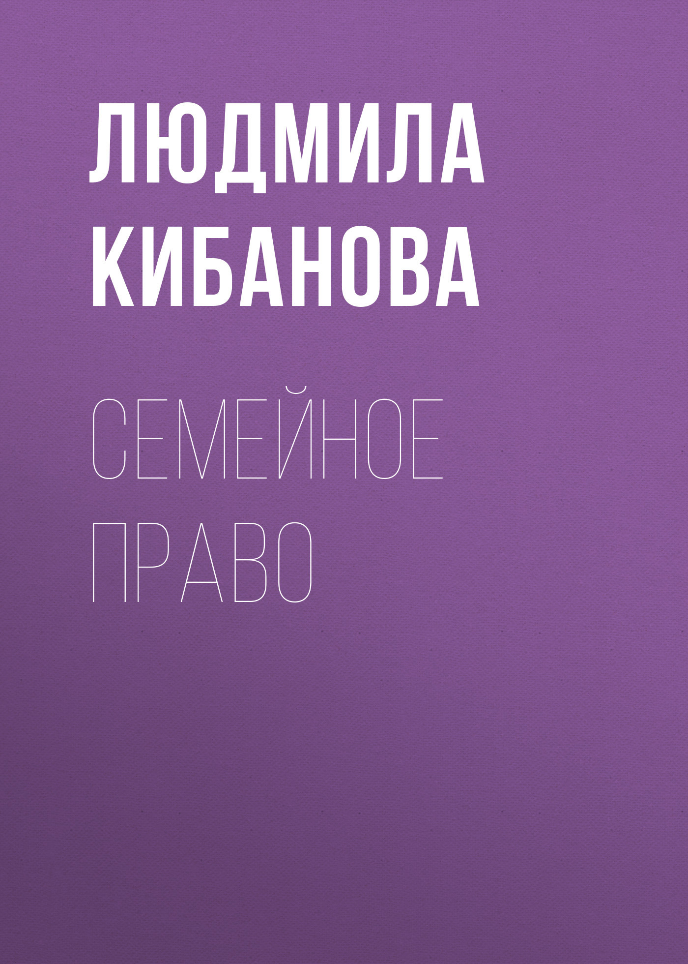 Людмила Кибанова Семейное право
