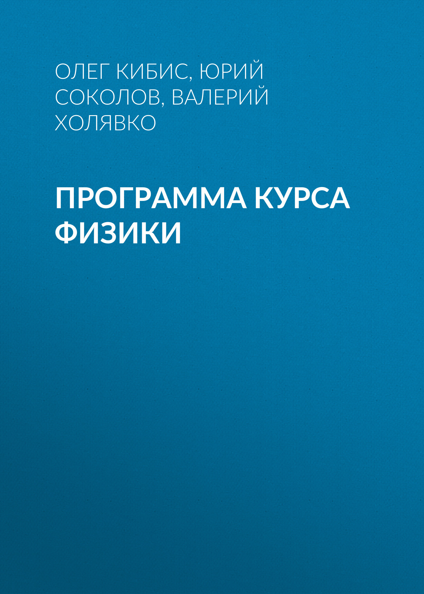 Юрий Соколов Программа курса физики наноэлектроника учебное пособие