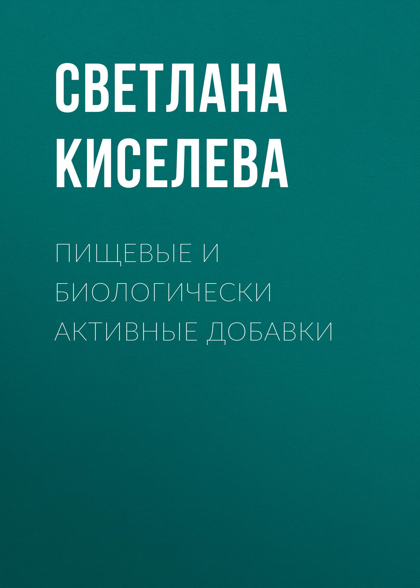 Светлана Киселева Пищевые и биологически активные добавки активные сабвуферы в краснодаре