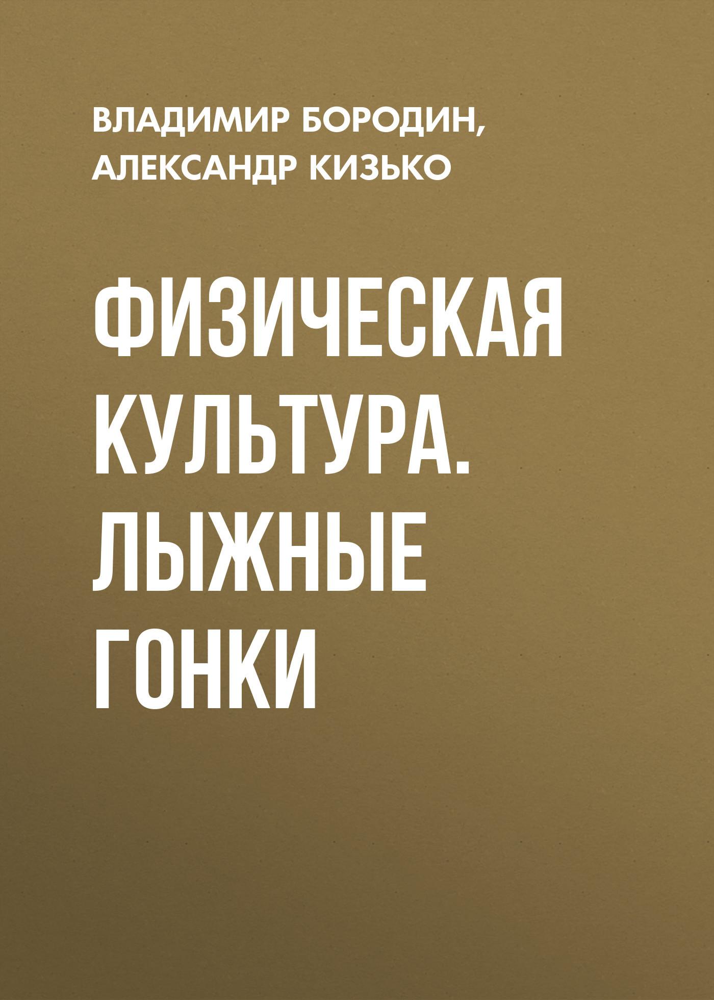Александр Кизько Физическая культура. Лыжные гонки ISBN: 978-5-7782-2801-6 цена