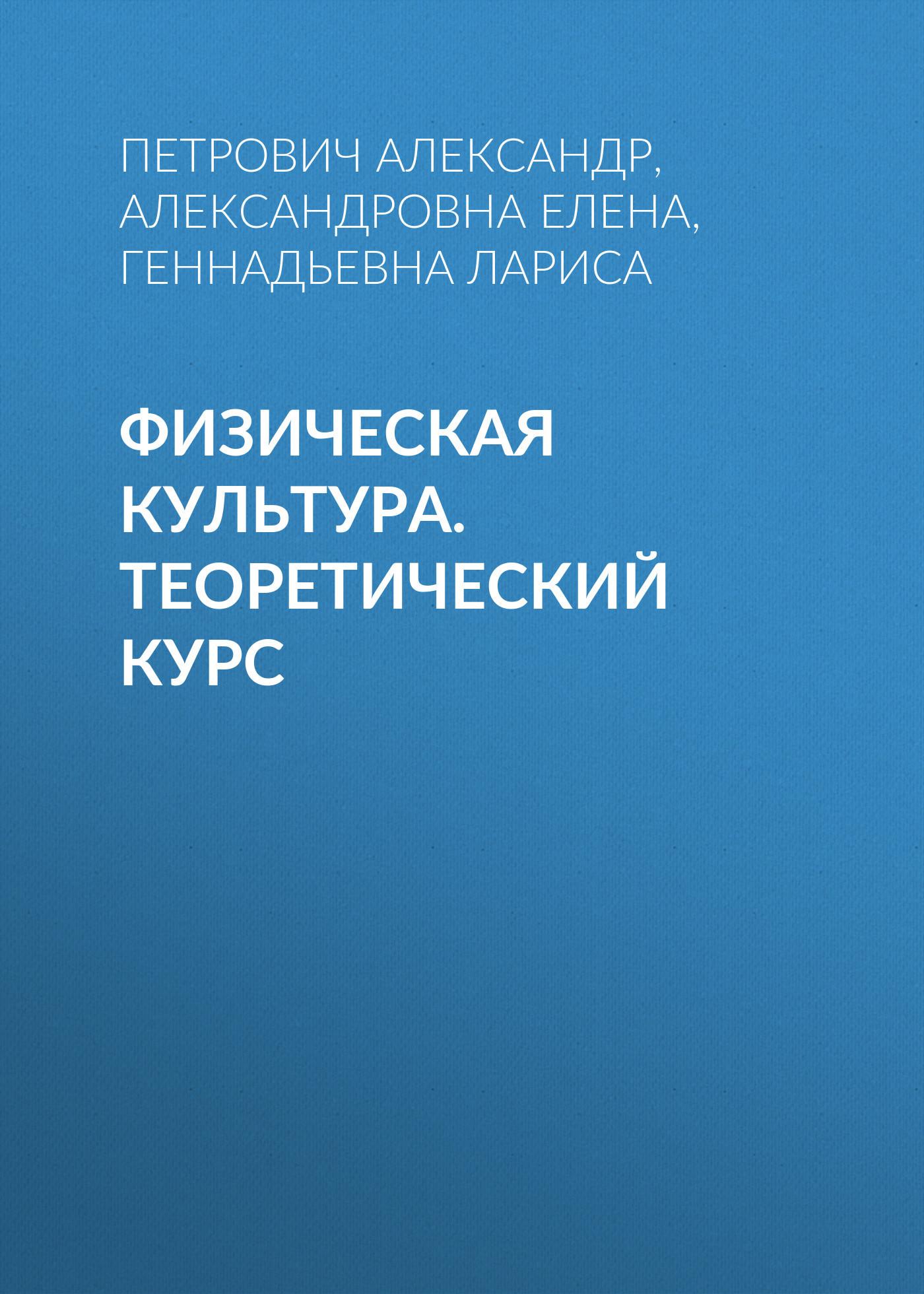 Петрович Александр Физическая культура. Теоретический курс александр соловьев 0 страсти по спорту page 2