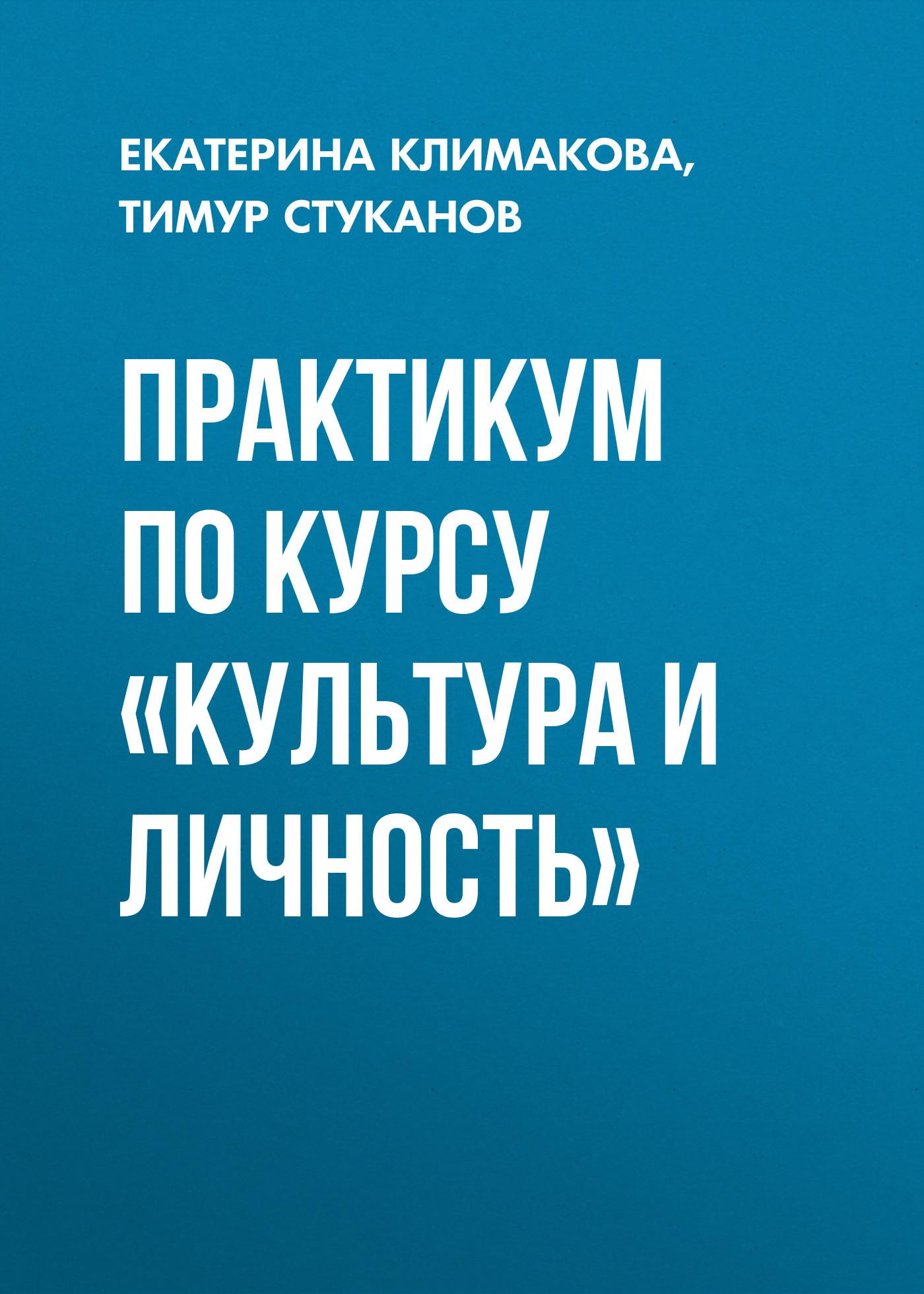 Екатерина Климакова Практикум по курсу «Культура и личность»