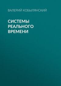 Валерий Кобылянский - Системы реального времени