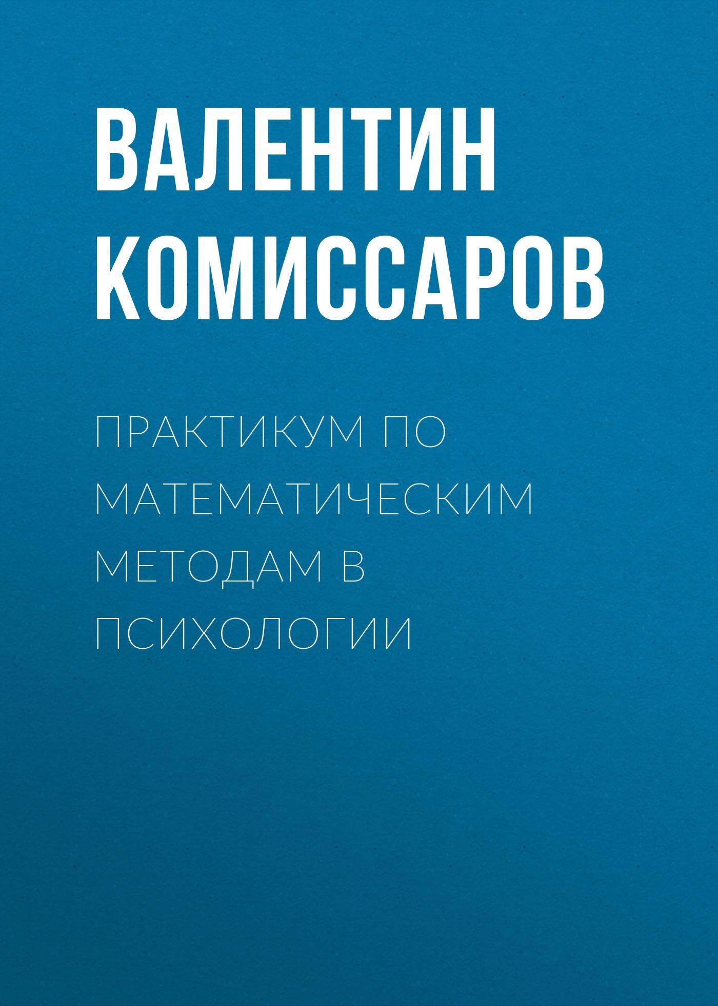 Валентин Комиссаров Практикум по математическим методам в психологии ISBN: 978-5-7782-1883-3 справочник по математическим таблицам