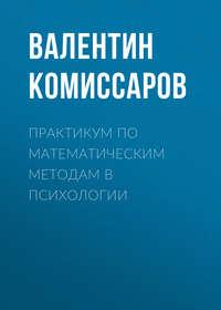 Валентин Комиссаров - Практикум по математическим методам в психологии