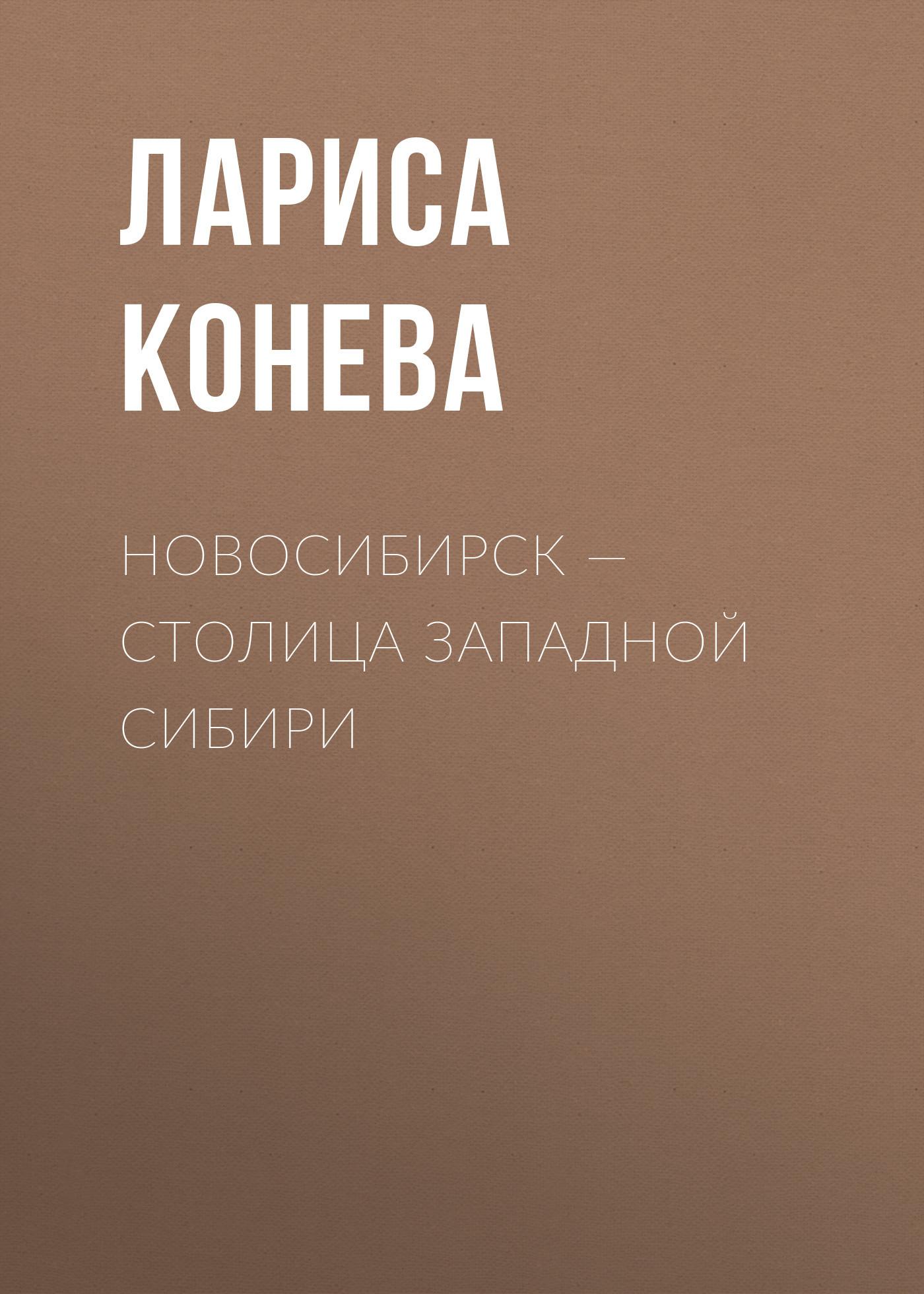 Новосибирск — столица Западной Сибири