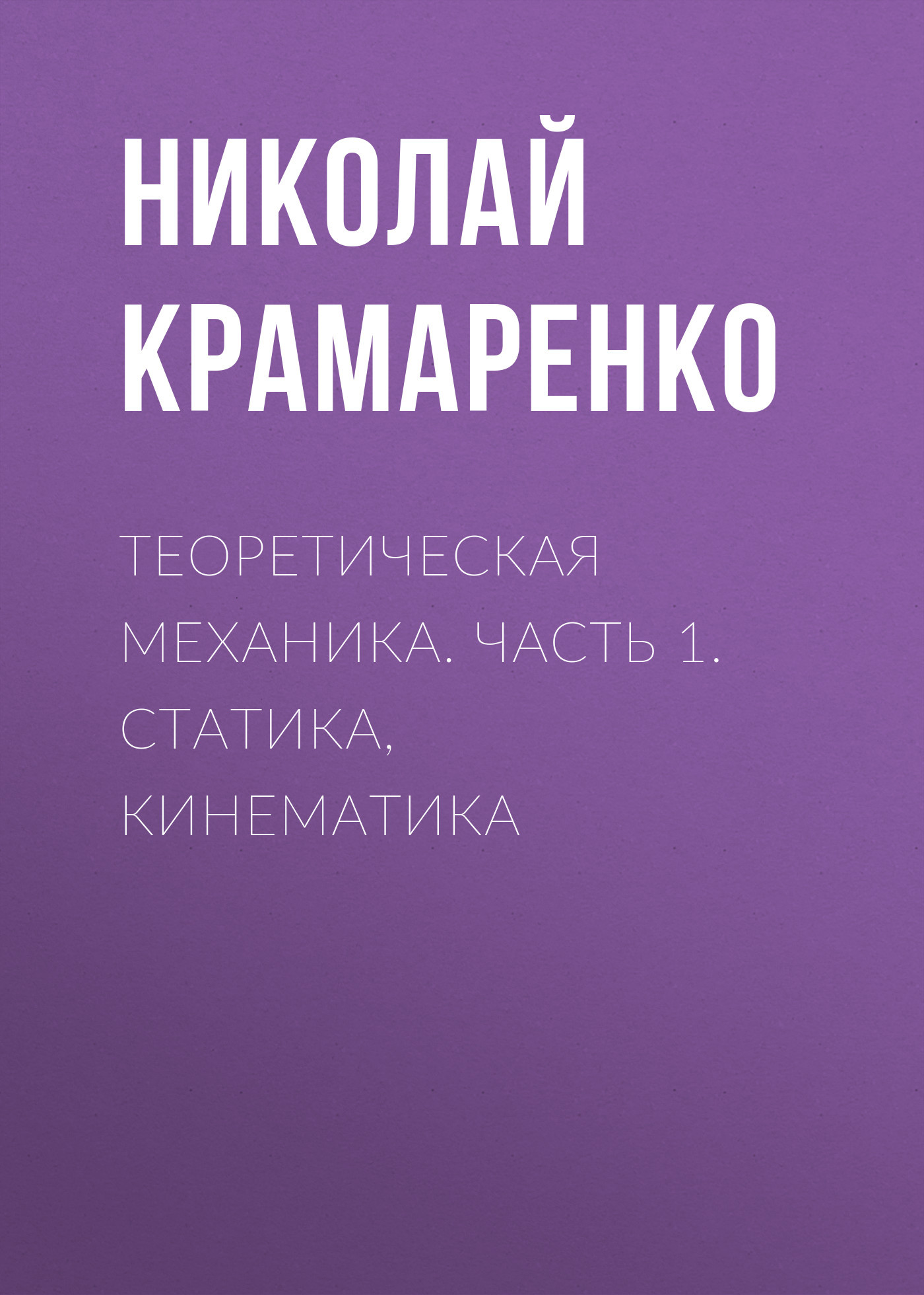 Николай Крамаренко бесплатно