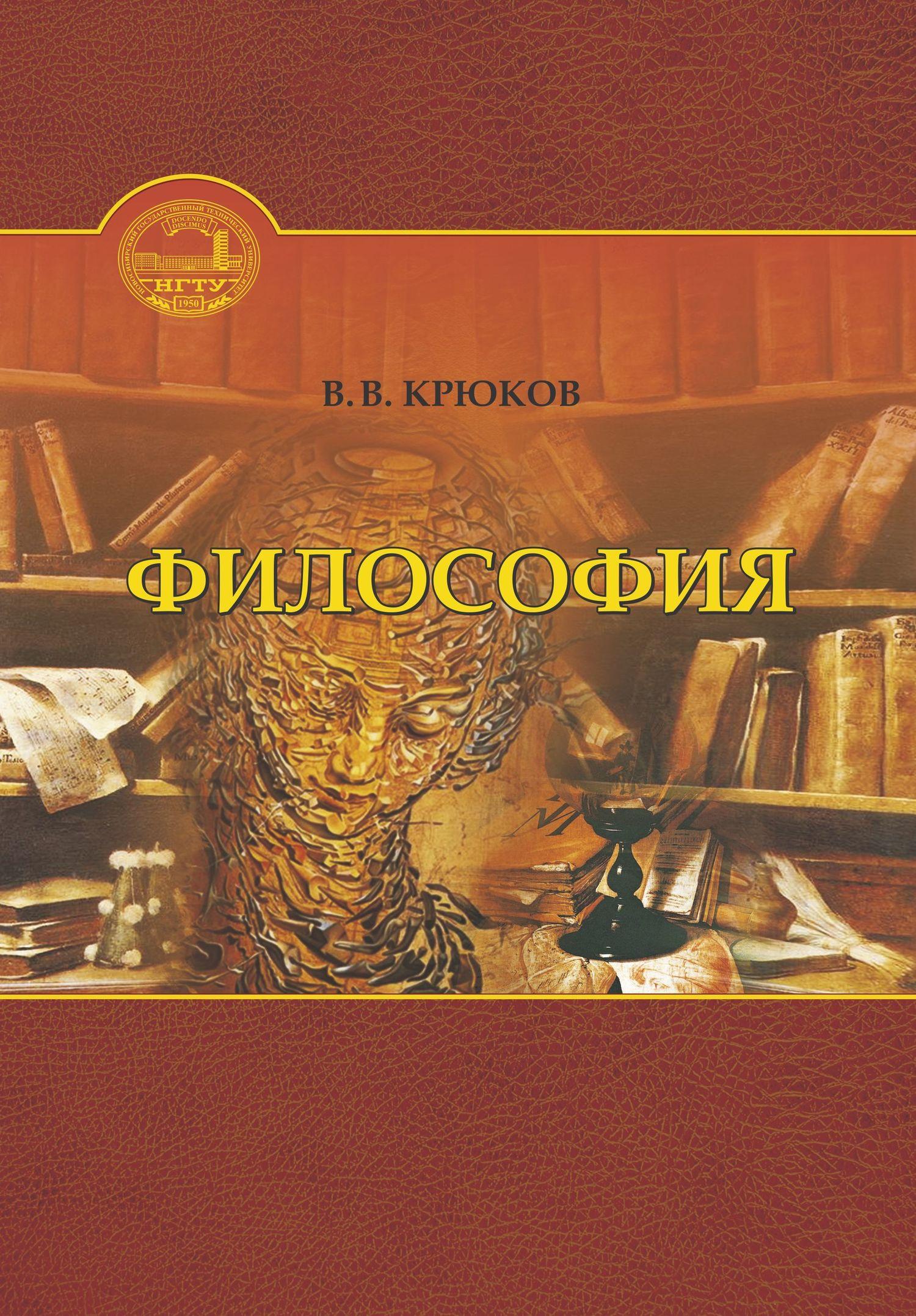 Виктор Васильевич Крюков Философия губин в философия учебник губин