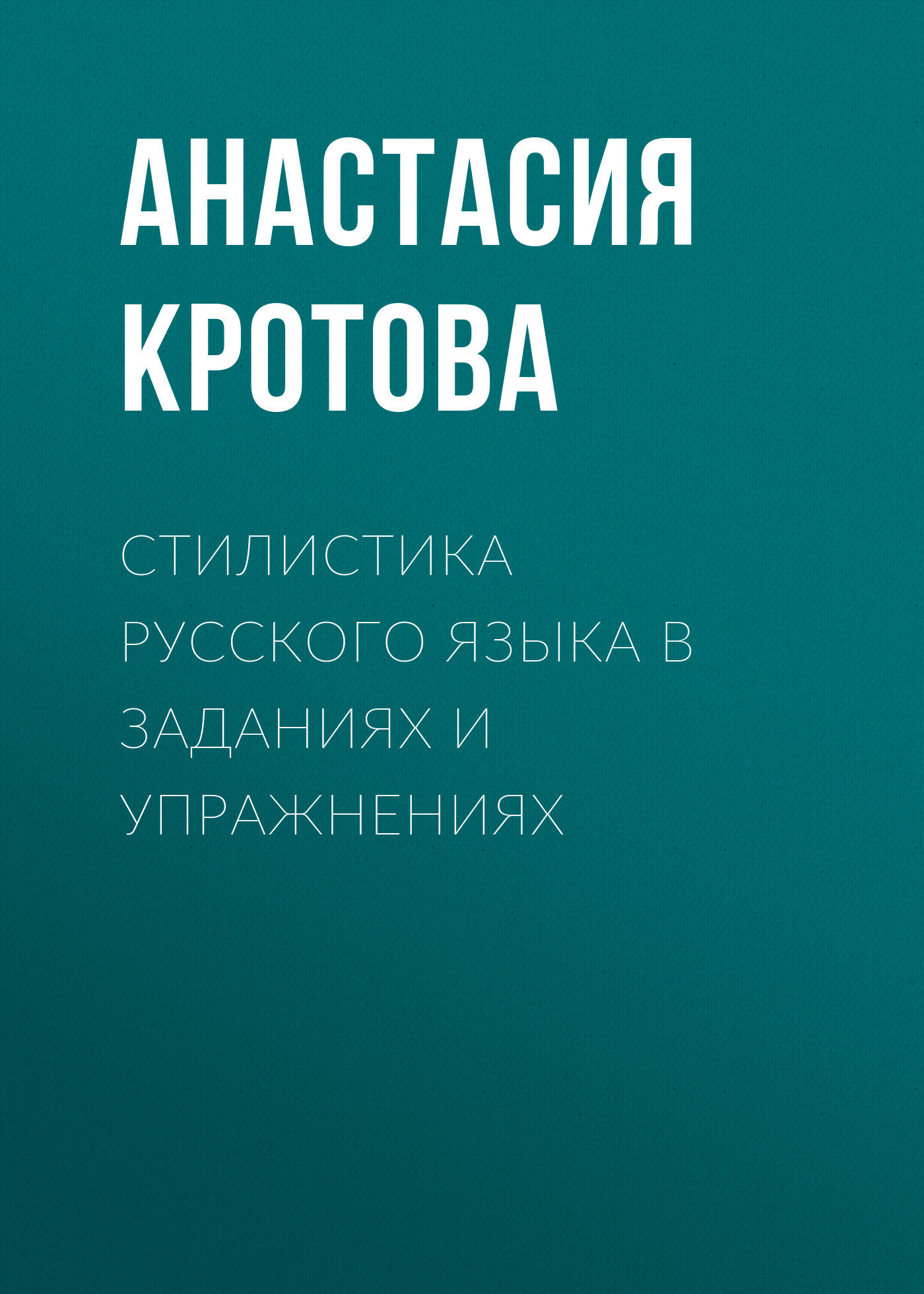 Анастасия Кротова бесплатно