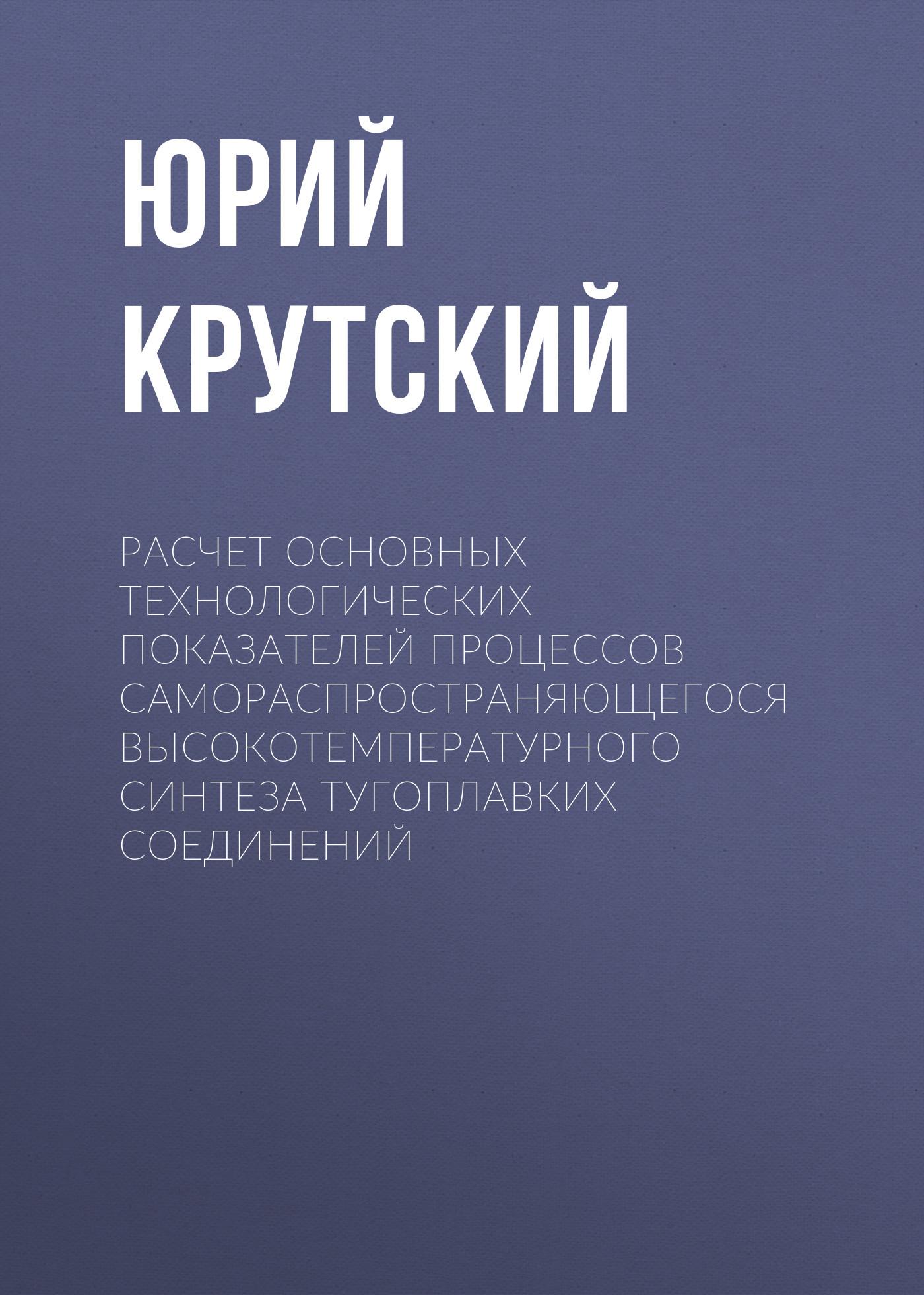 Юрий Крутский бесплатно
