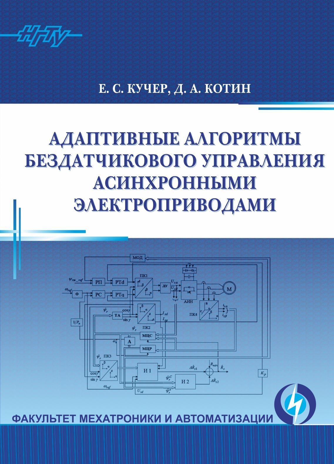Денис Котин Адаптивные алгоритмы бездатчикового управления асинхронными электроприводами