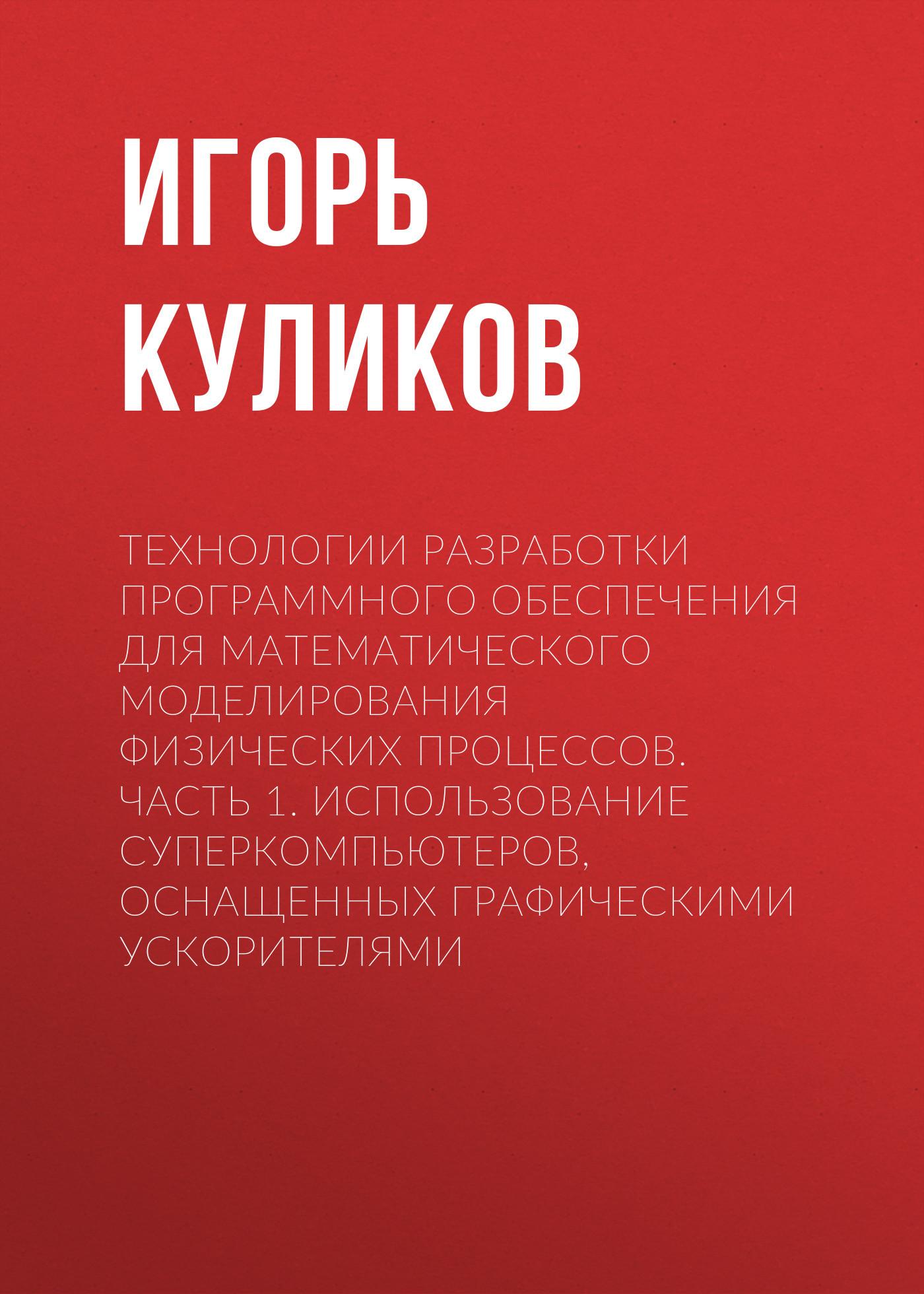 Игорь Куликов бесплатно
