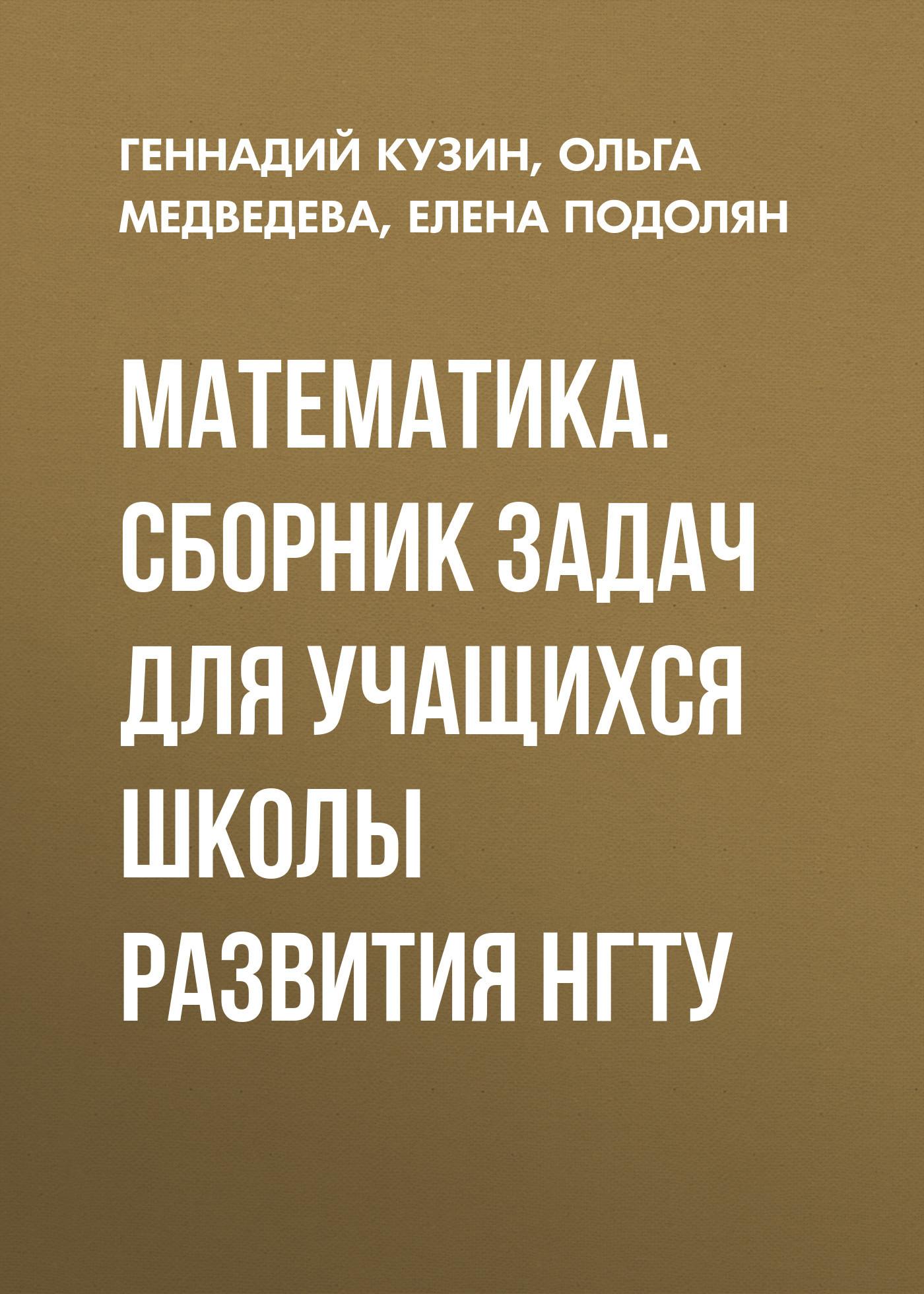Ольга Медведева Математика. Сборник задач для учащихся школы развития НГТУ