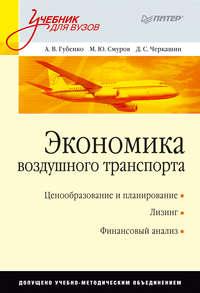 А. В. Губенко - Экономика воздушного транспорта. Учебник для вузов