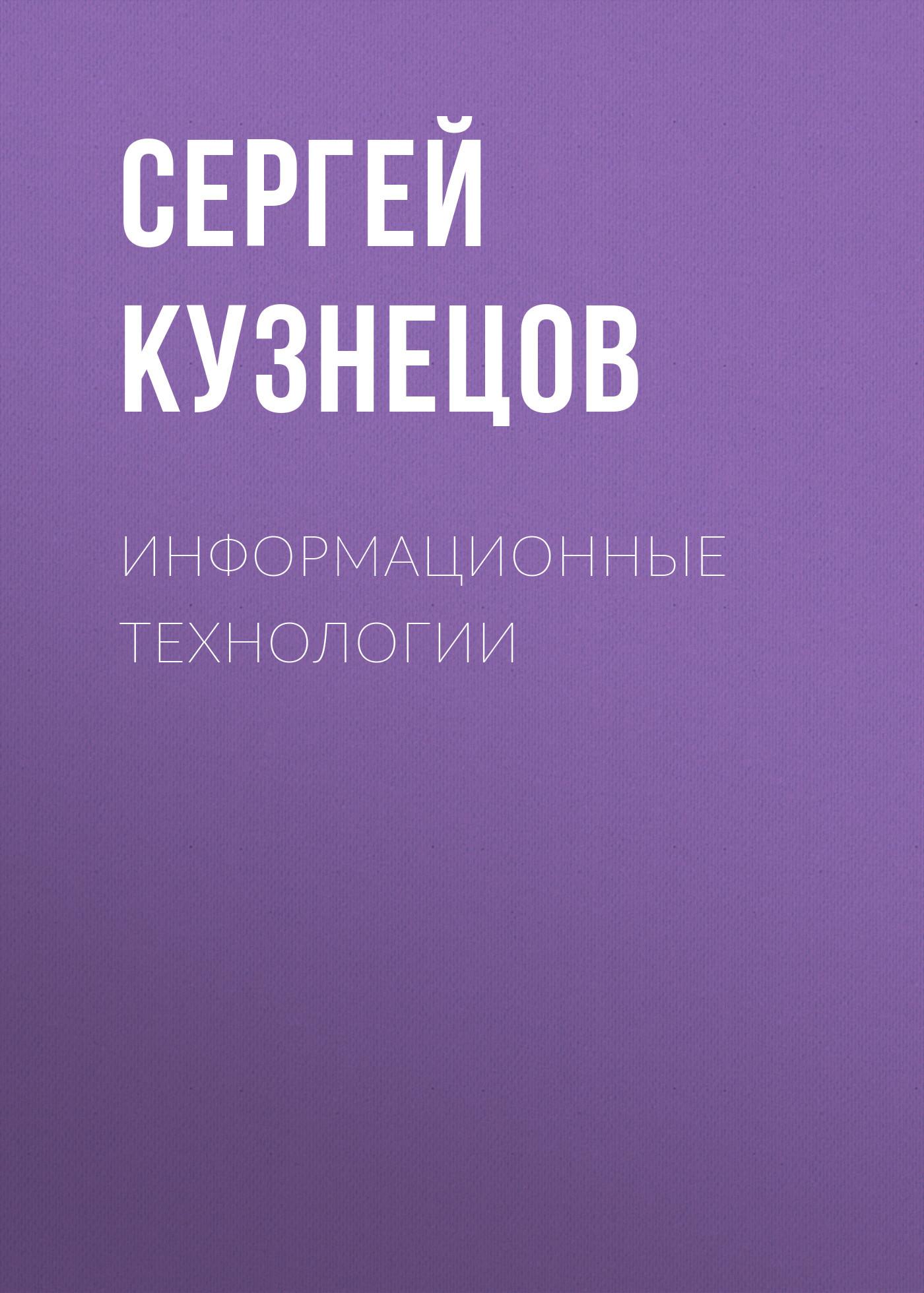 Сергей Кузнецов Информационные технологии альберт кузнецов элементарная электротехника