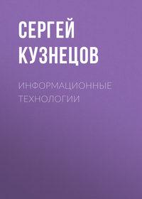 Сергей Кузнецов - Информационные технологии