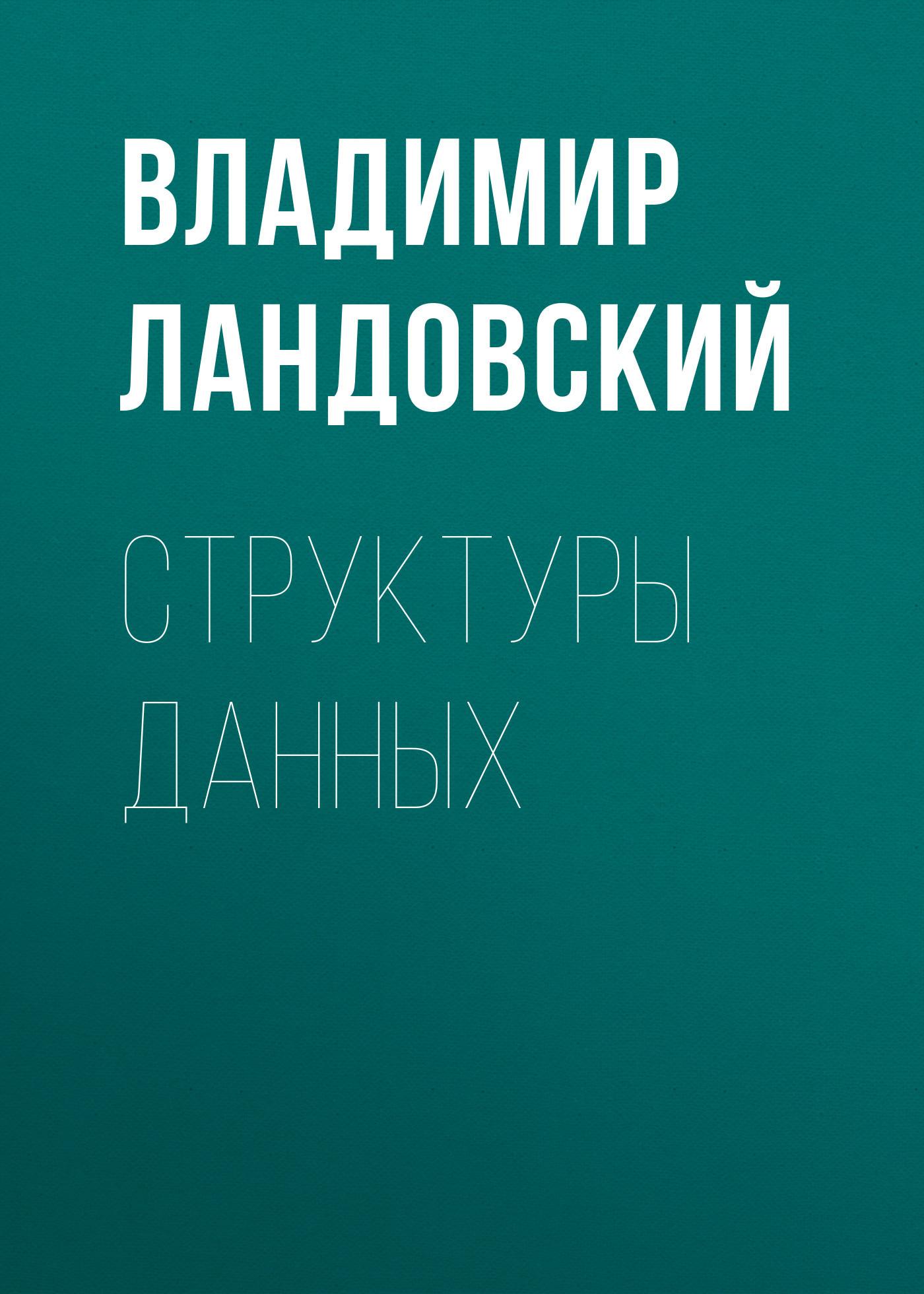 Владимир Ландовский бесплатно