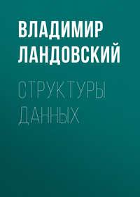 Владимир Ландовский - Структуры данных