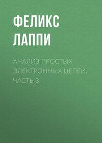 Феликс Лаппи - Анализ простых электронных цепей. Часть 3