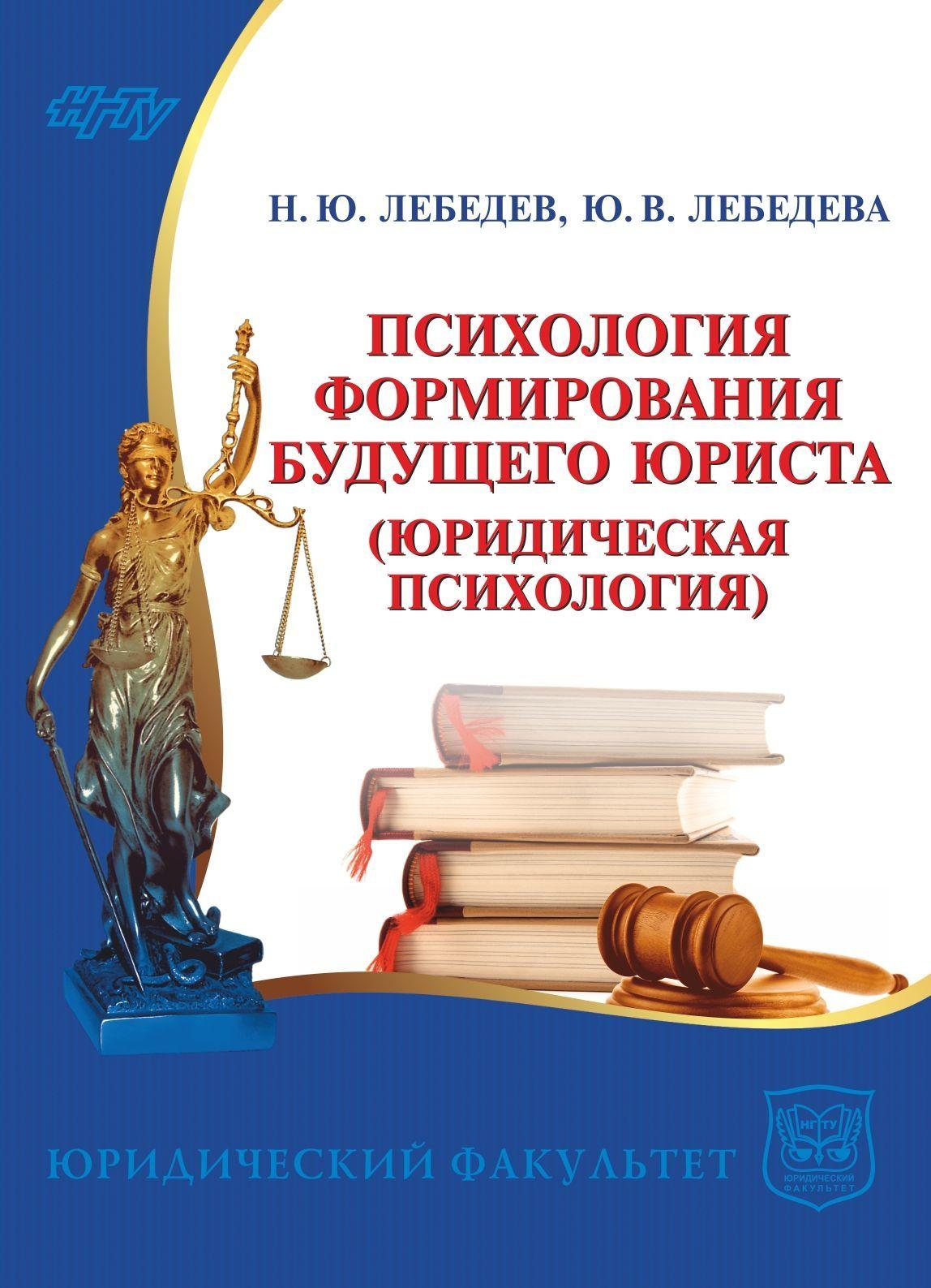 Юлия Лебедева Психология формирования будущего юриста. Юридическая психология