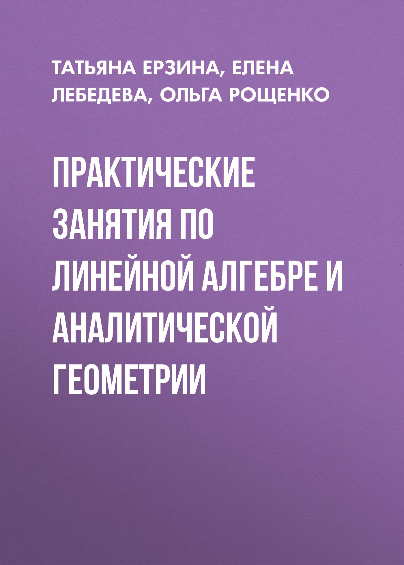 Татьяна Ерзина Практические занятия по линейной алгебре и аналитической геометрии марксизм не рекомендовано для обучения