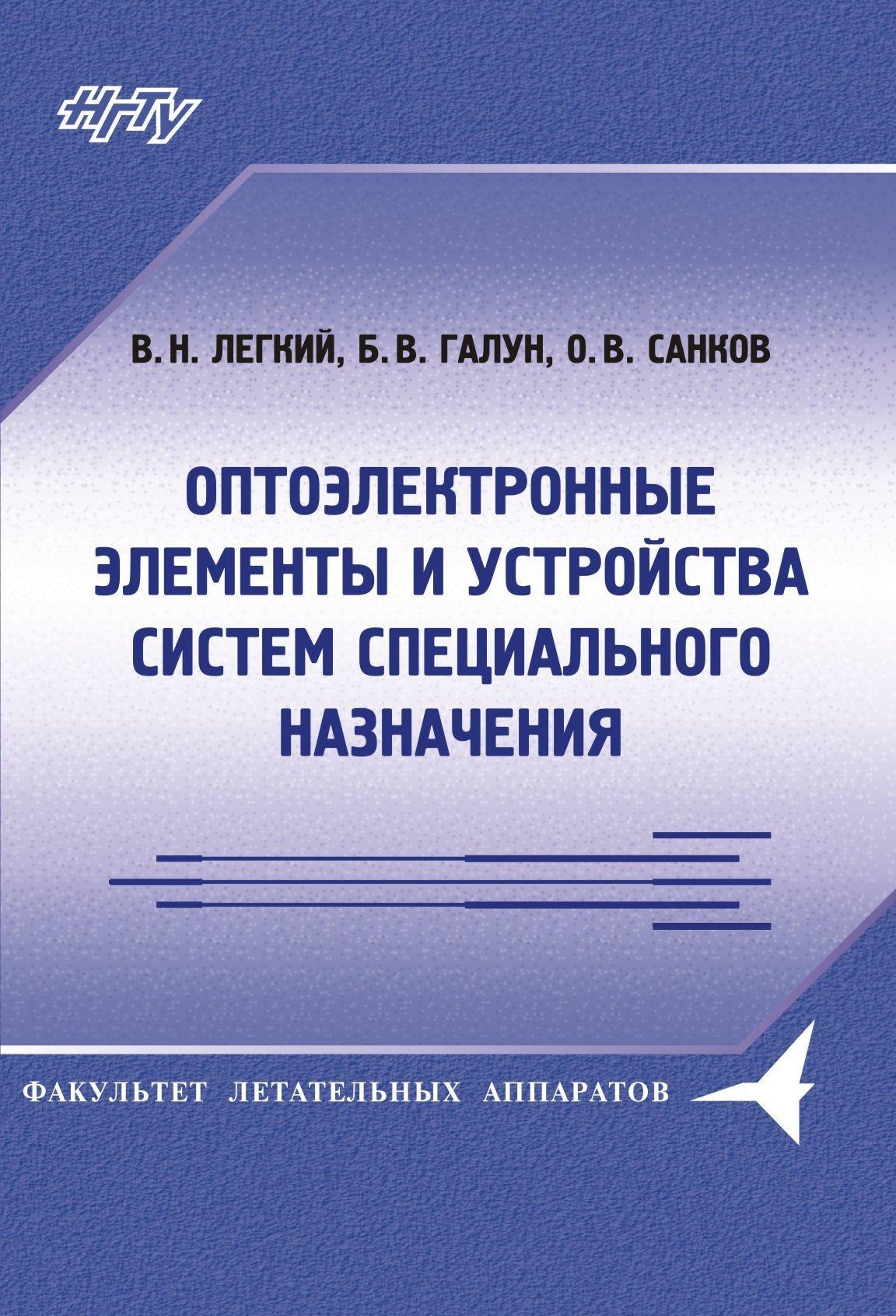 Борис Галун Оптоэлектронные элементы и устройства систем специального назначения