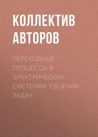 Коллектив авторов - Переходные процессы в электрических системах. Сборник задач