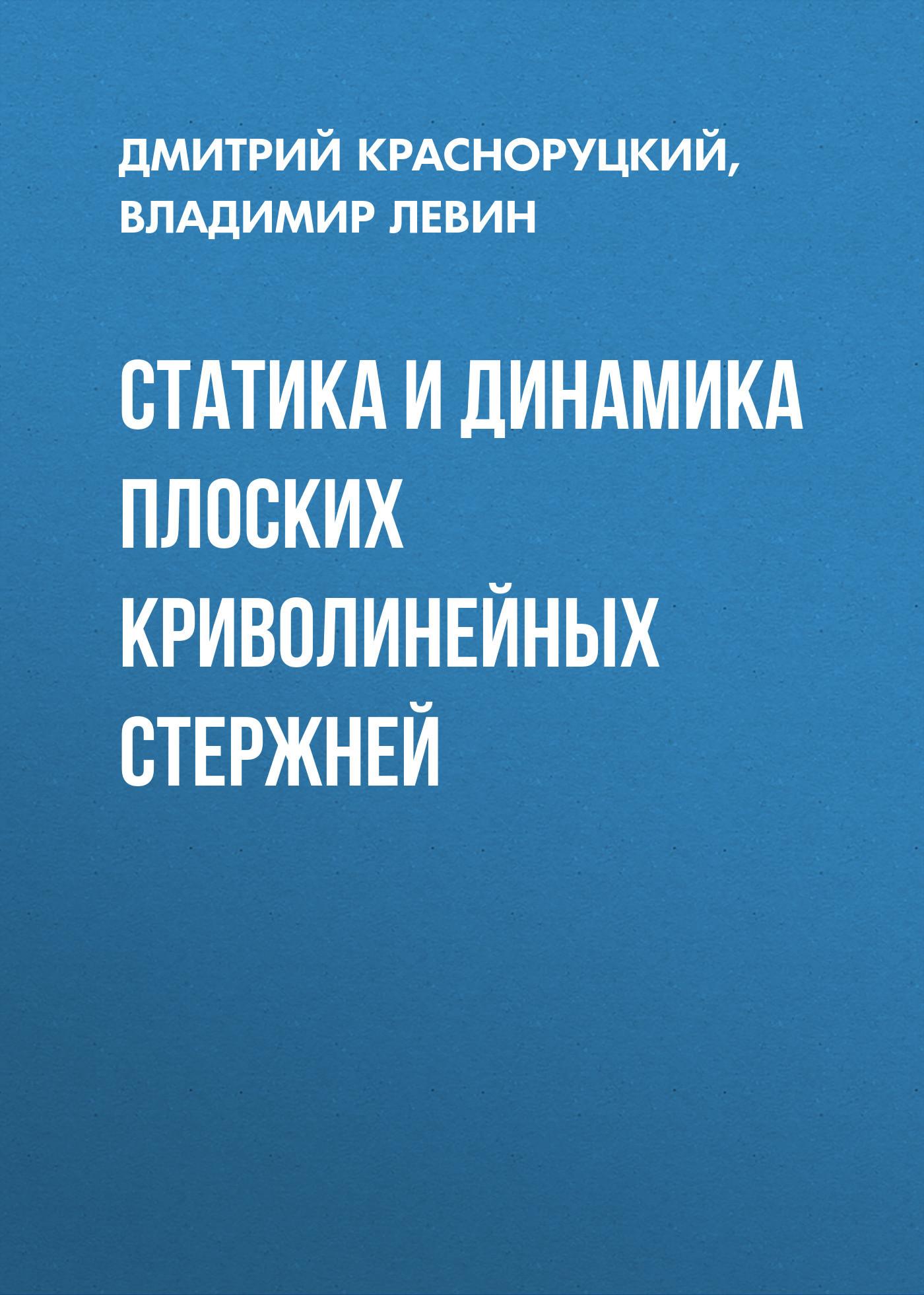 Дмитрий Красноруцкий бесплатно