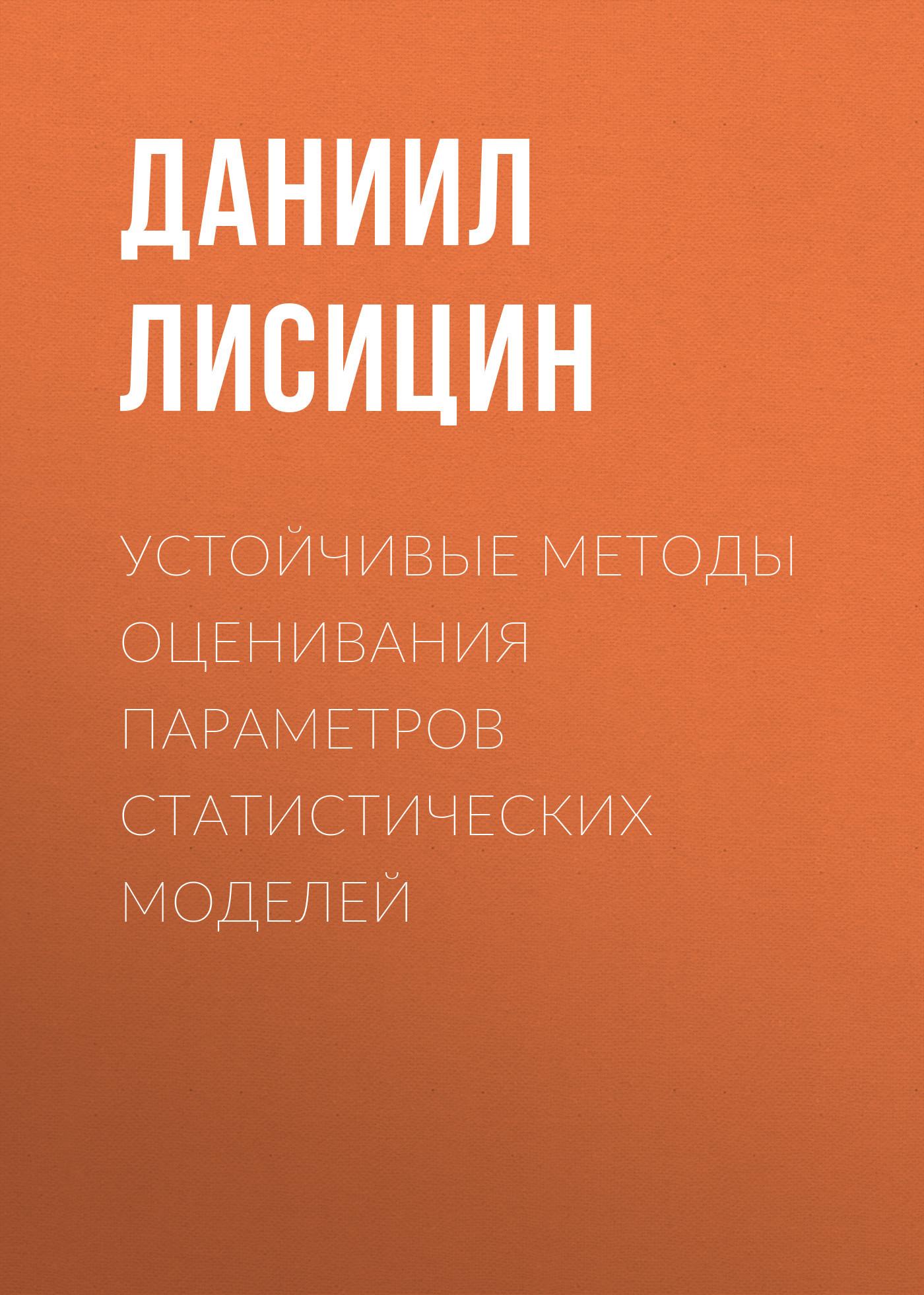 Даниил Лисицин бесплатно