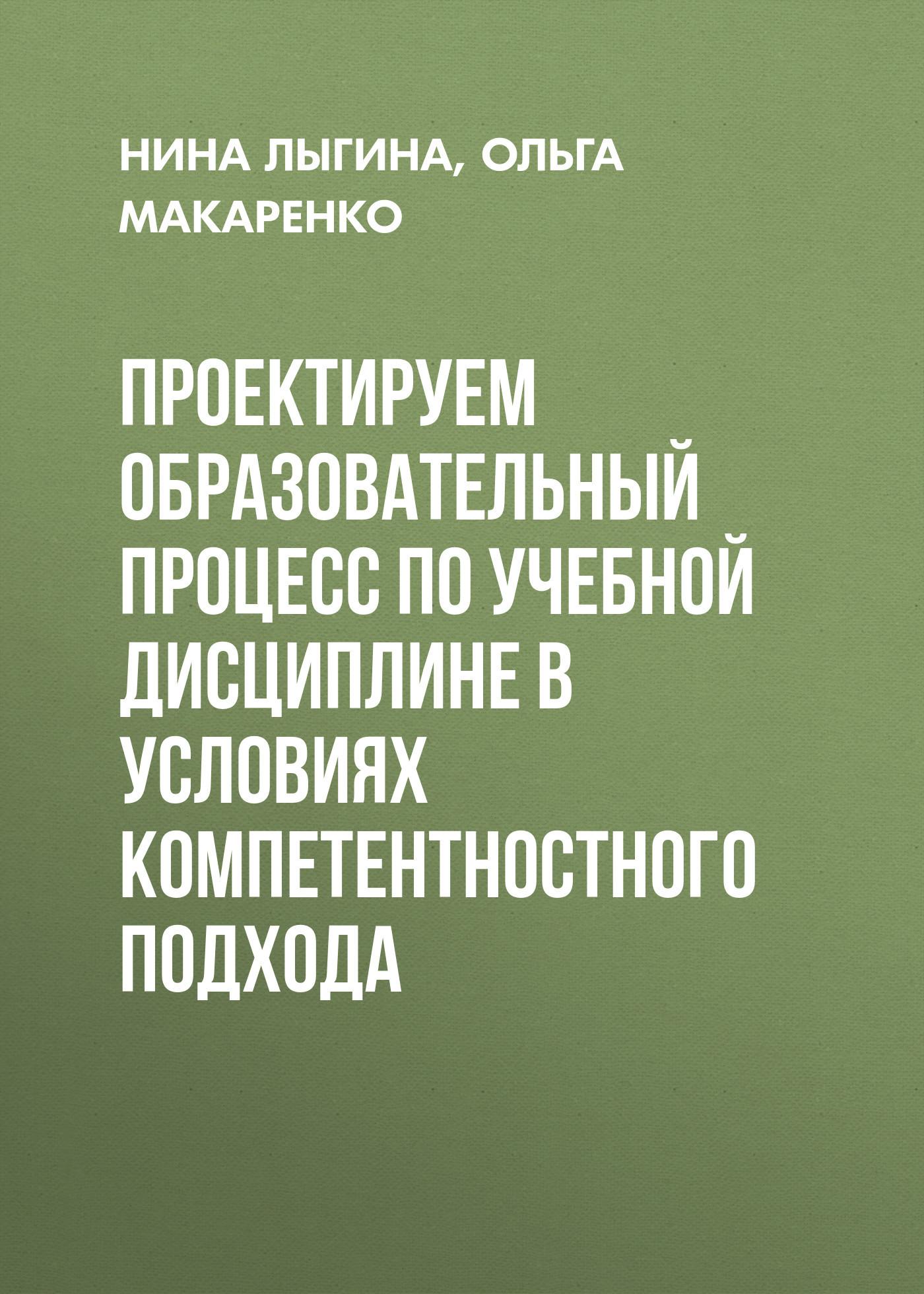 Ольга Макаренко бесплатно