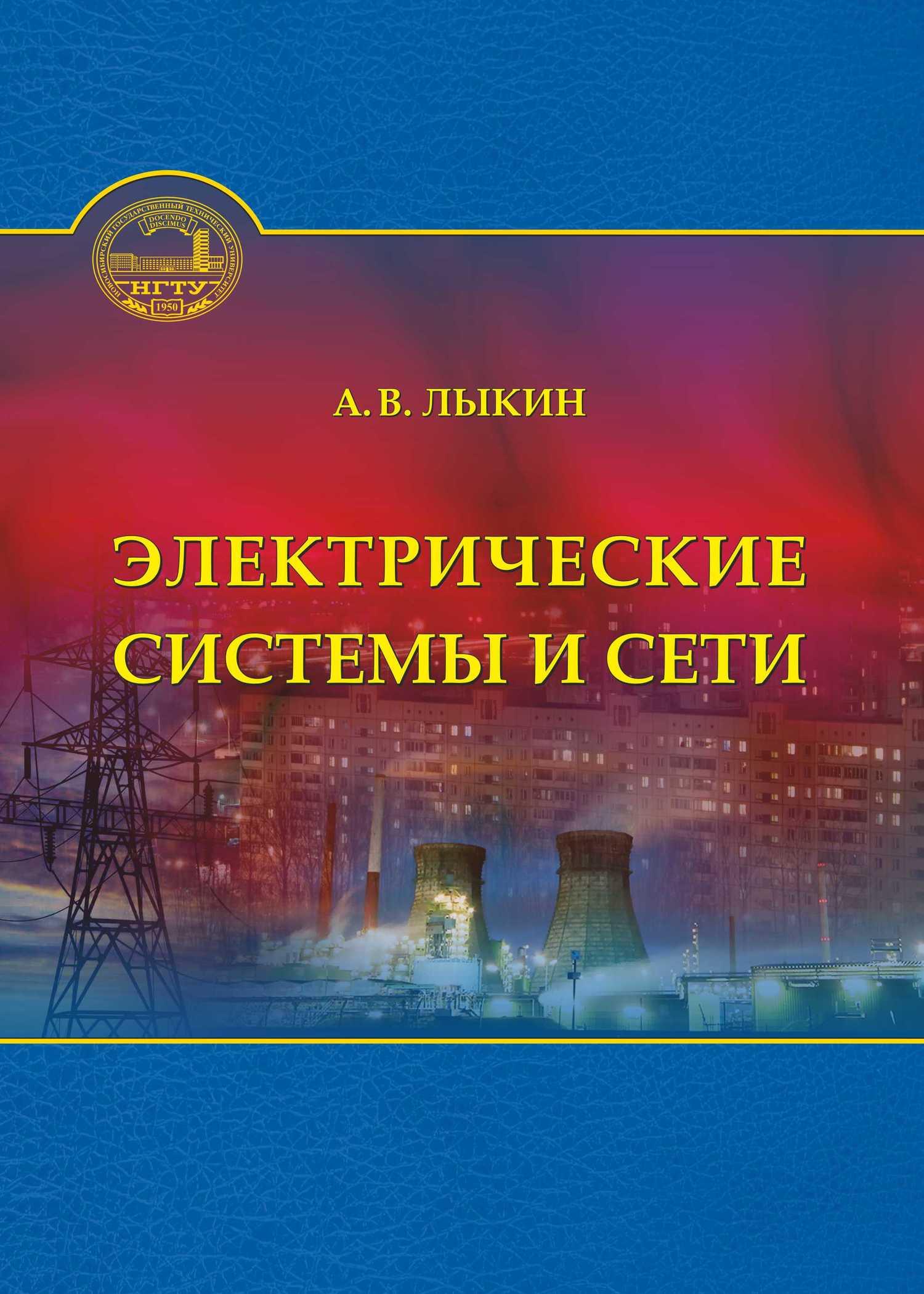 Анатолий Владимирович Лыкин Электрические системы и сети электрические системы электрические расчеты программирование и оптимизация режимов