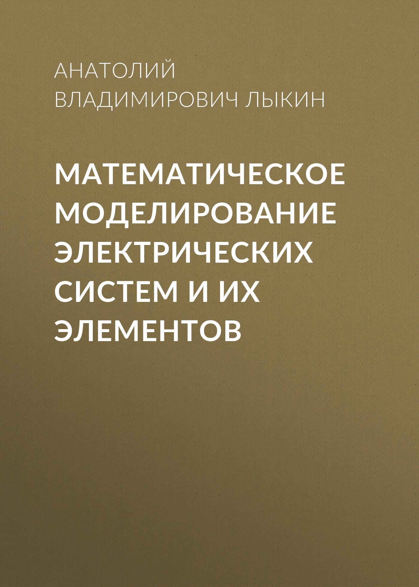 Анатолий Владимирович Лыкин бесплатно